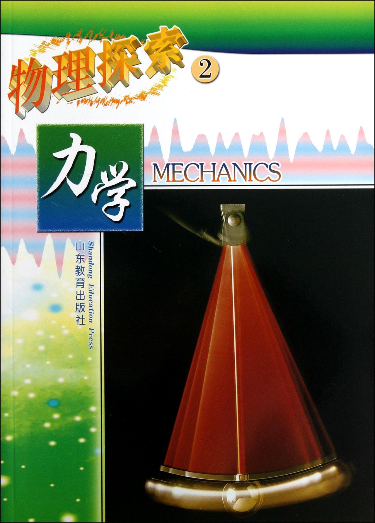 物理探索(2力學)