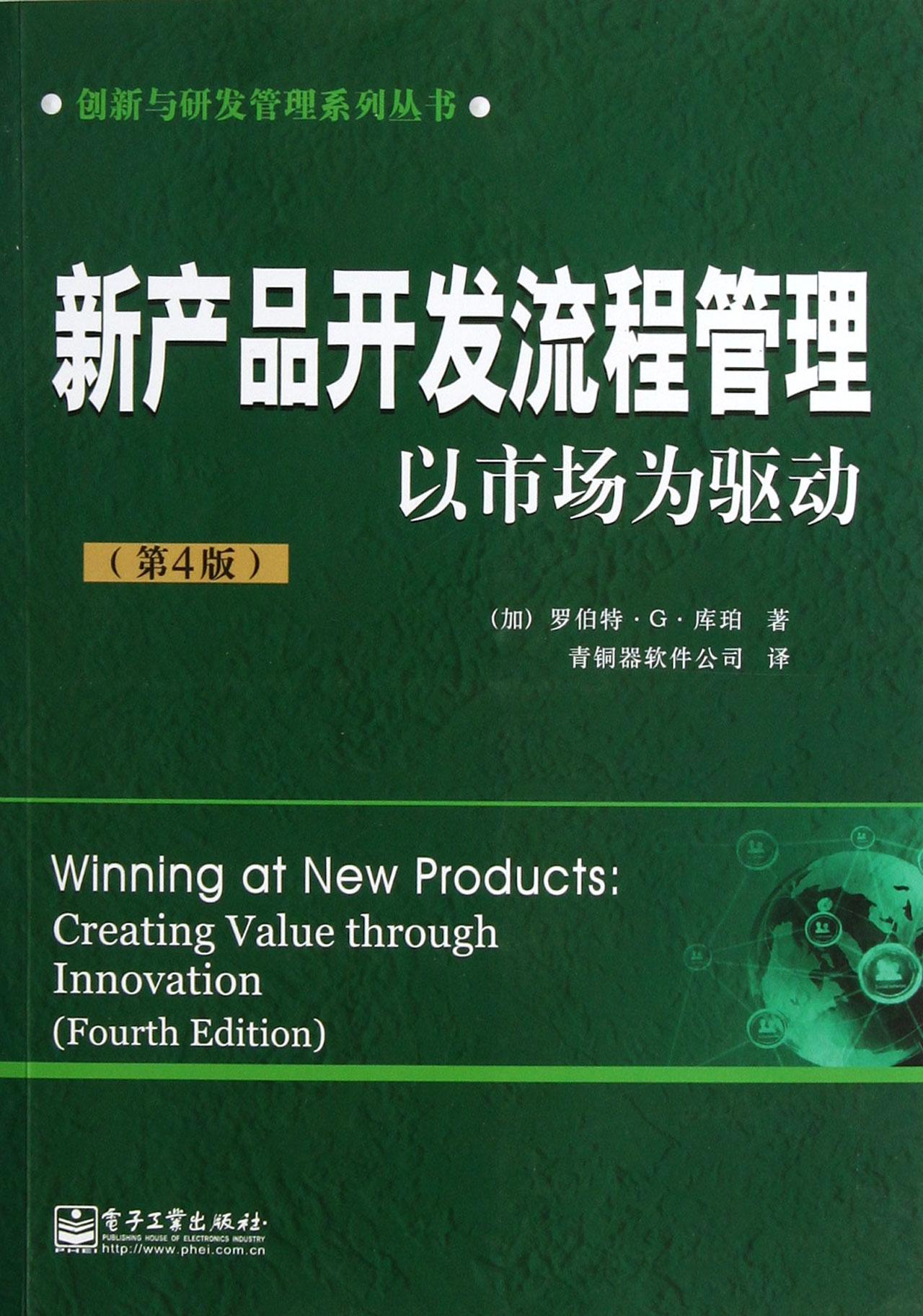 新产品开发流程管理(以市场为驱动第4版)