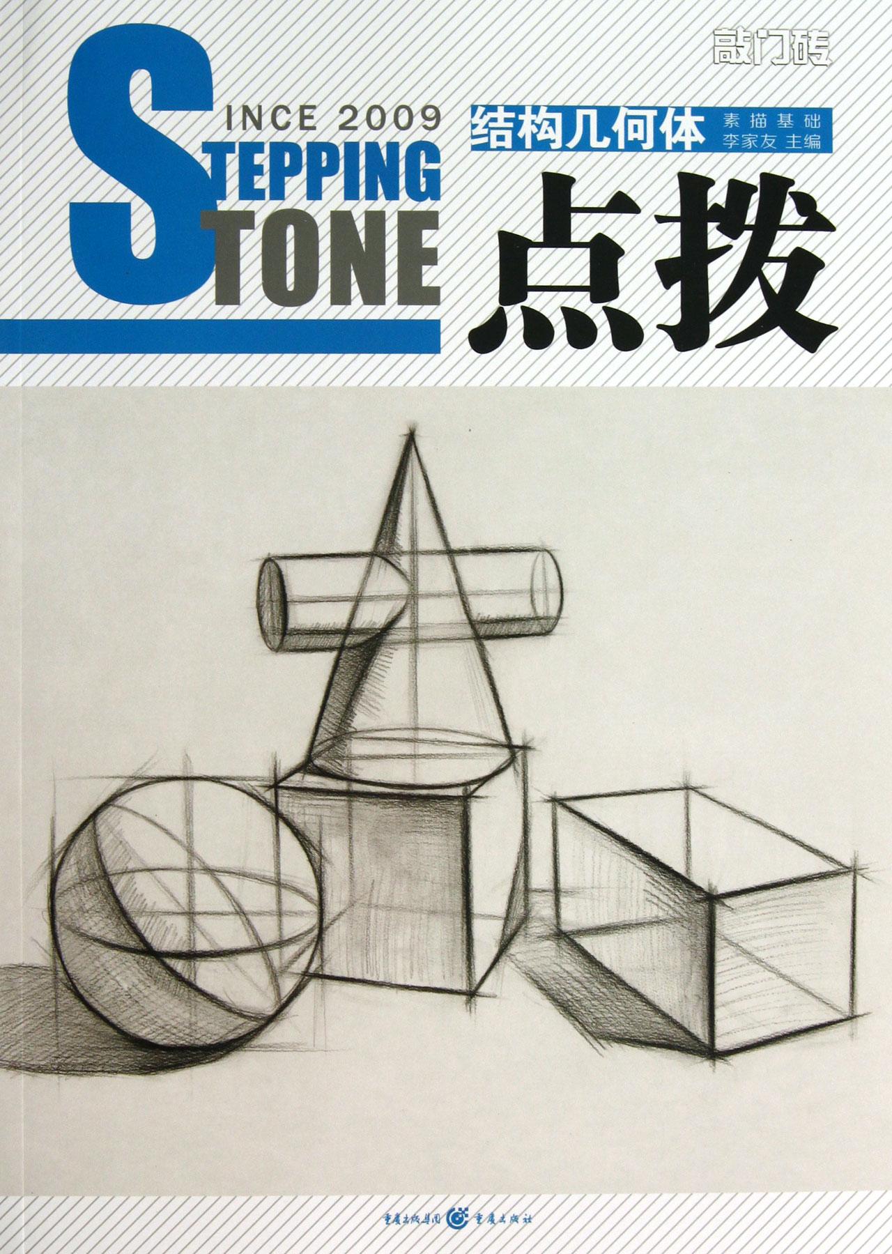 结构几何体点拨(素描基础)
