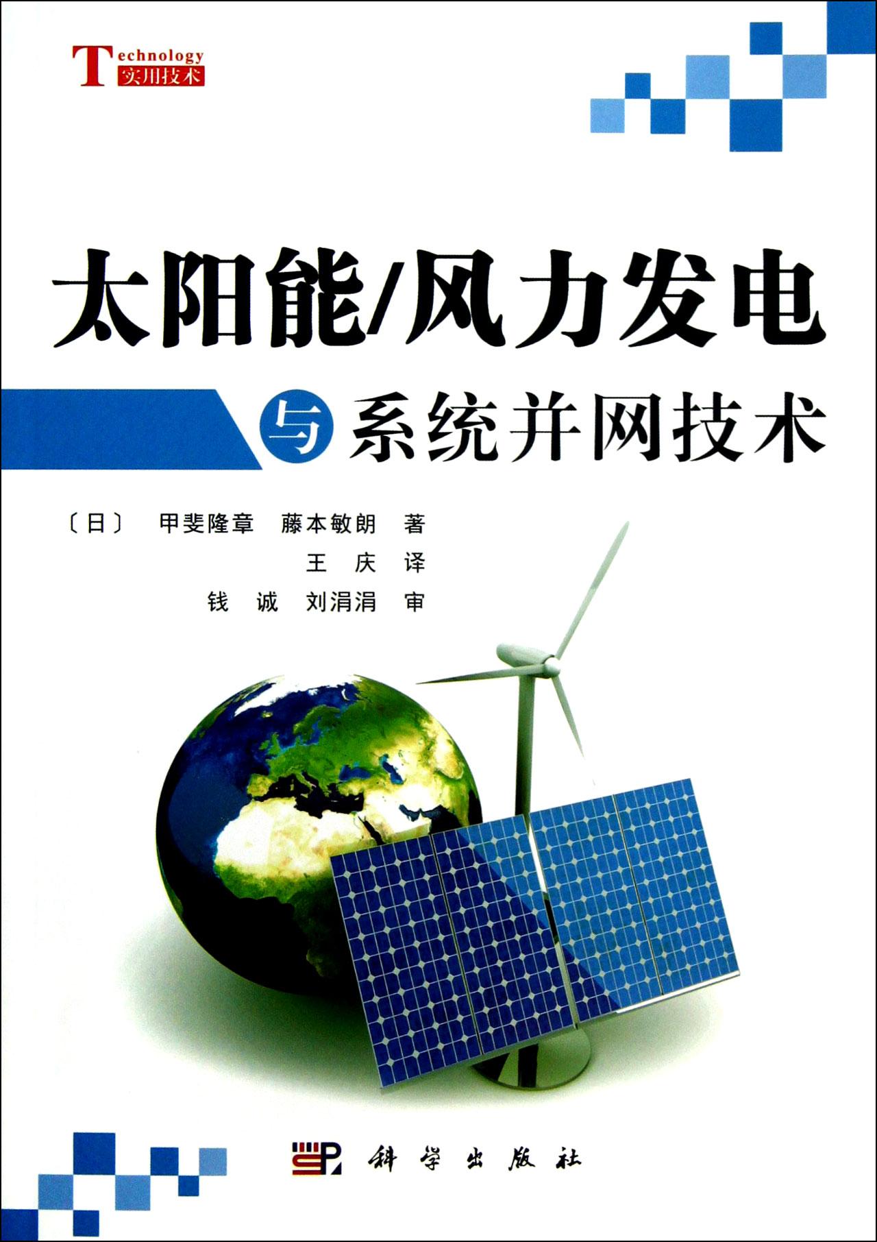 太阳能风力发电与系统并网技术