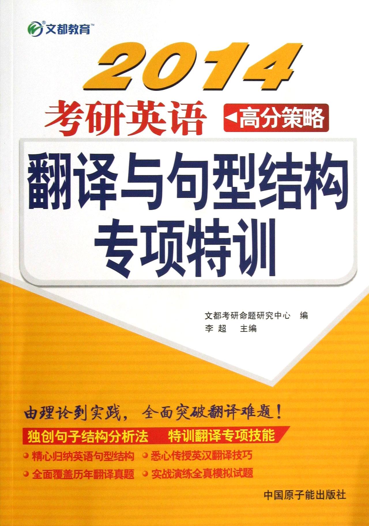 2014考研英语高分策略(翻译与句型结构专项特训)
