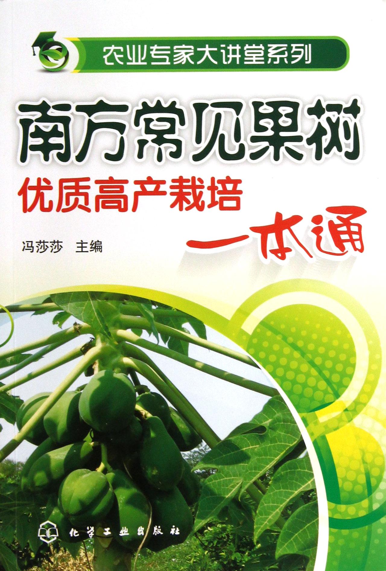 南方常见果树优质高产栽培一本通