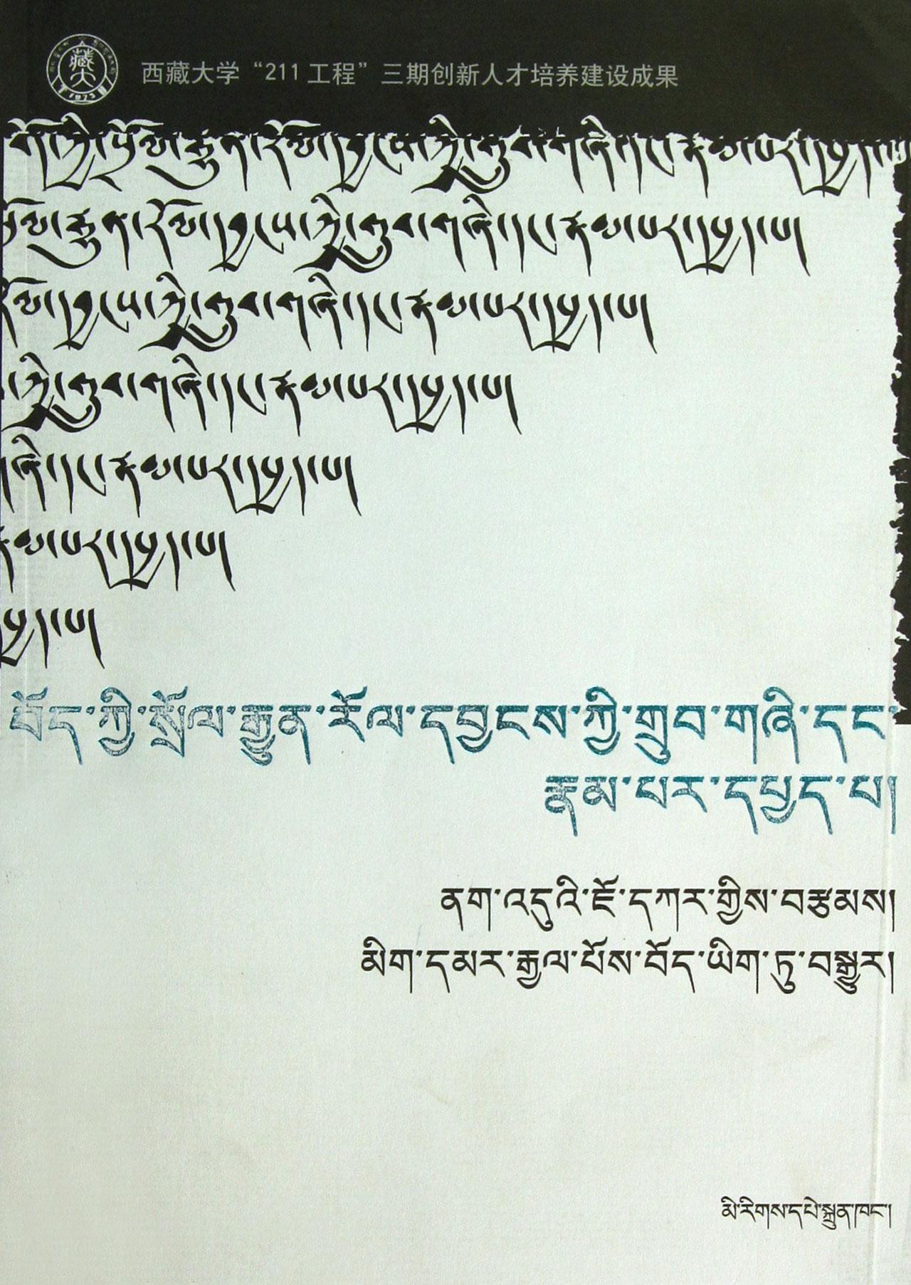藏族传统音乐的结构形态研究(藏文版)
