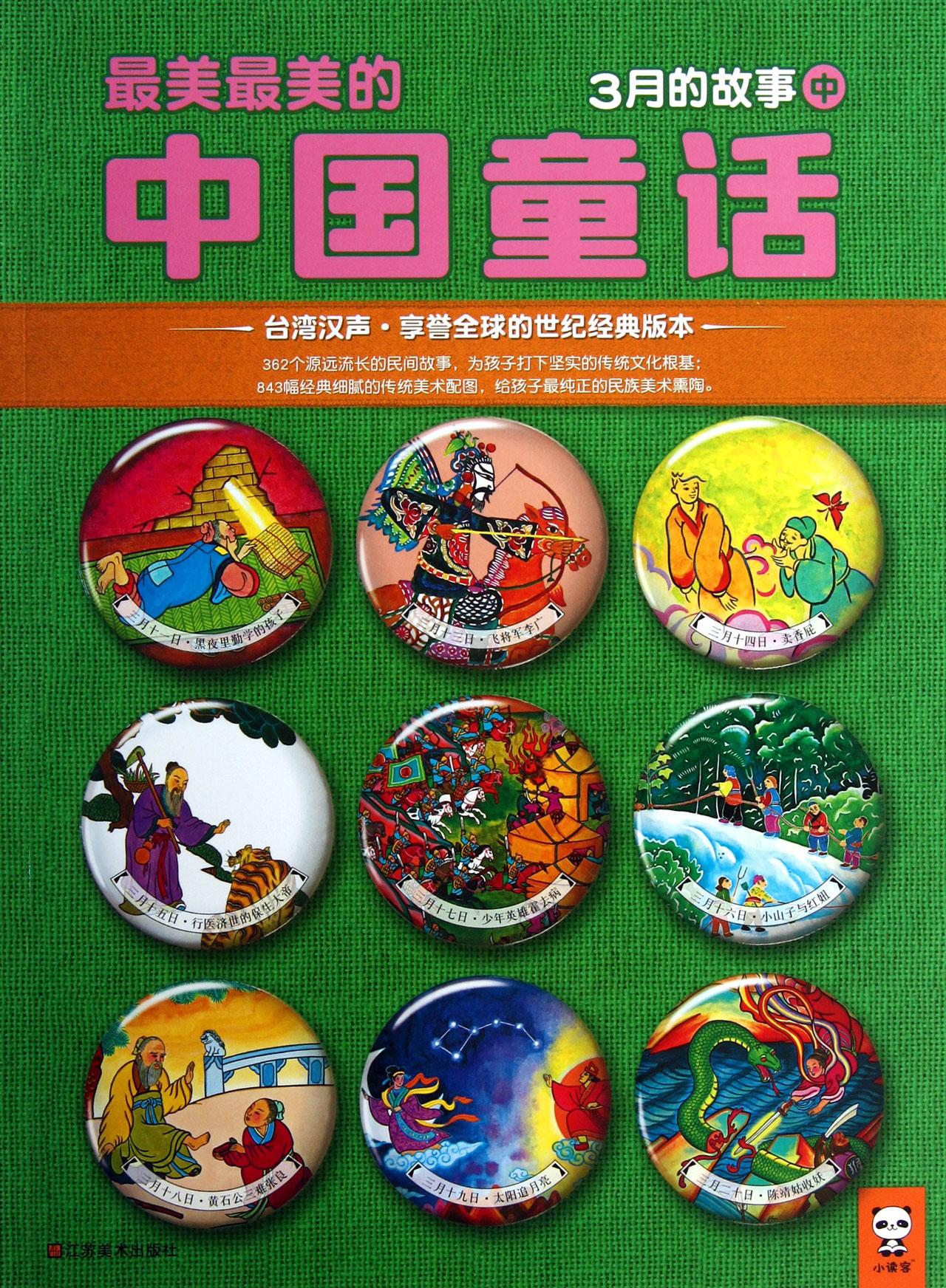具有传统风味的图画,让孩子能在阅读精彩故事之际