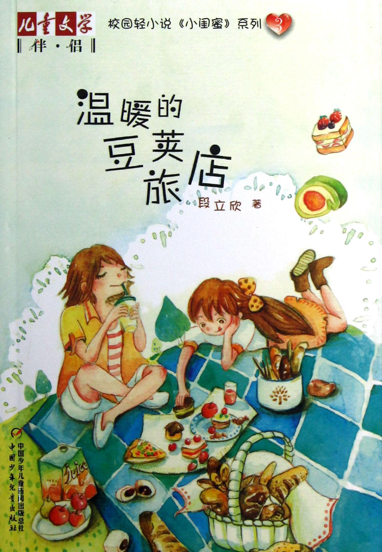 温暖的豆荚旅店/校园轻小说小闺蜜系列/儿童文学伴侣