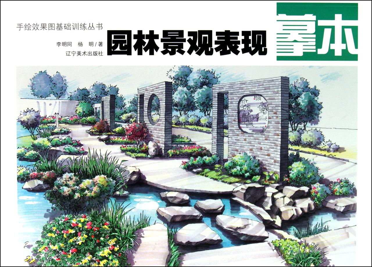 园林景观表现摹本/手绘效果图基础训练丛书_沪