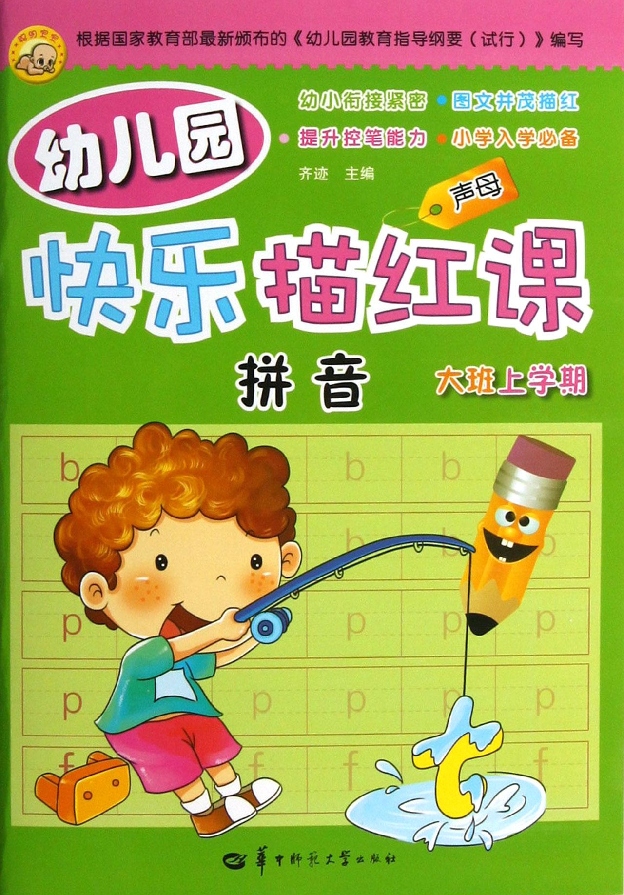 幼儿园快乐描红课(拼音大班上学期)