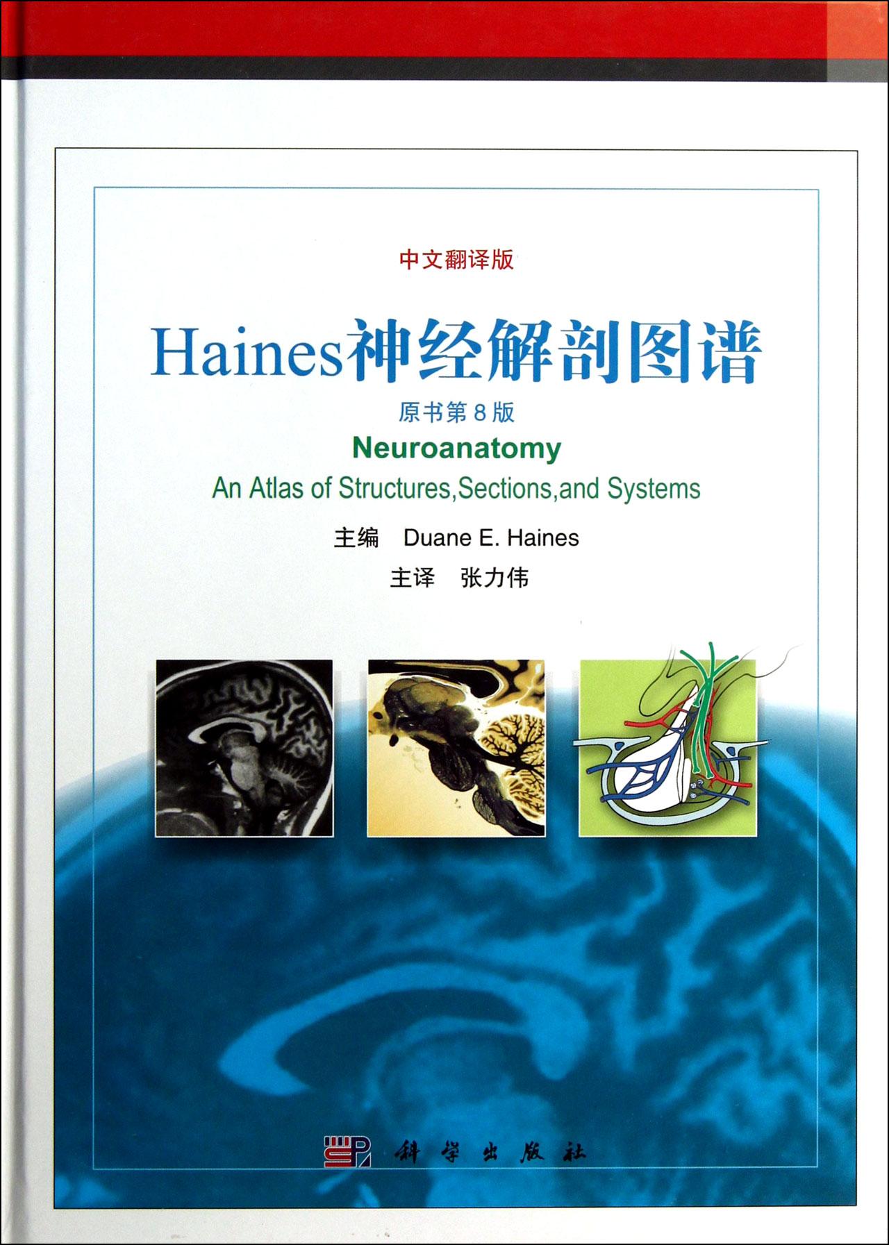 haines神经解剖图谱原书第8版中文翻译版精
