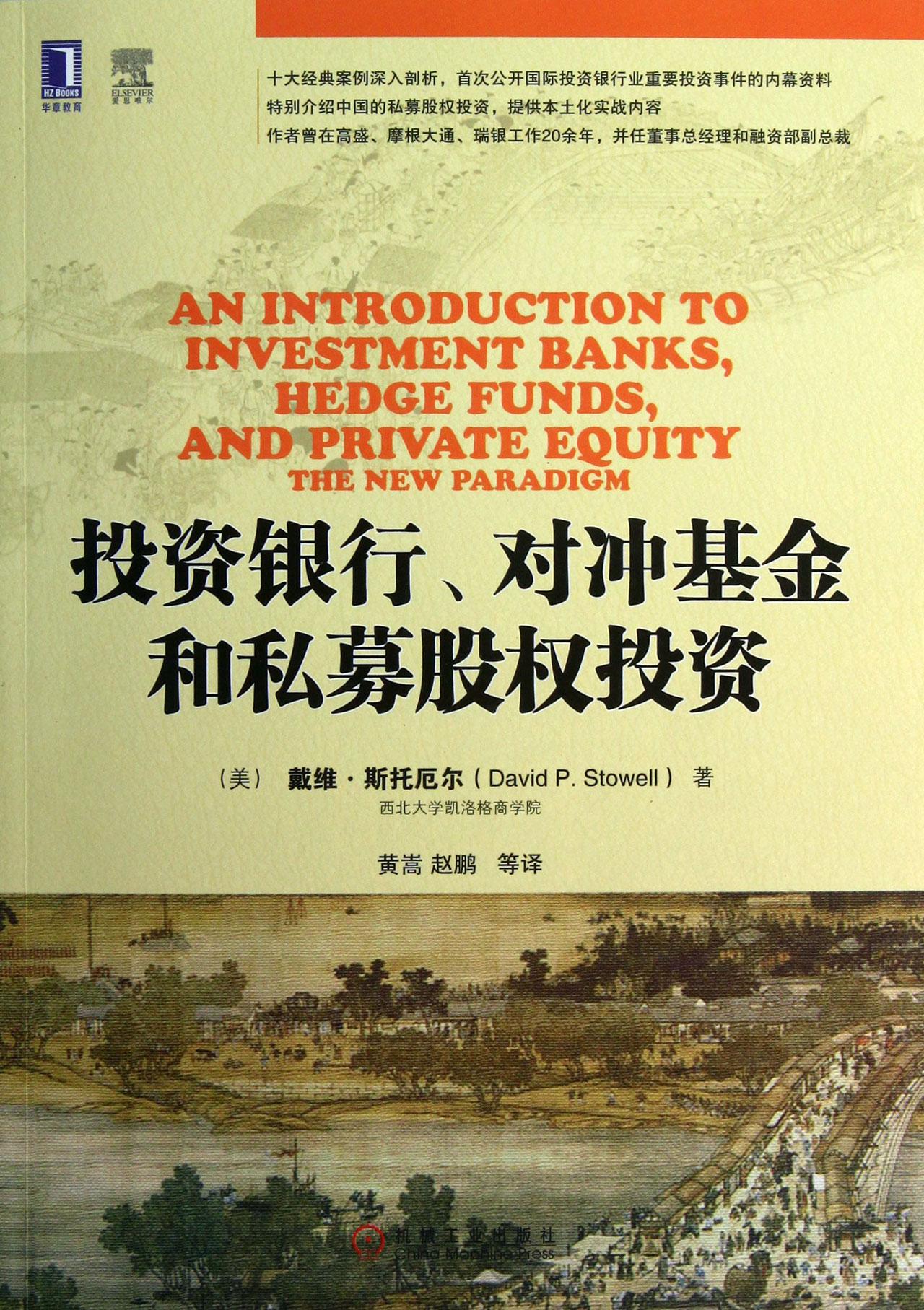 投资银行对冲基金和私募股权投资图片