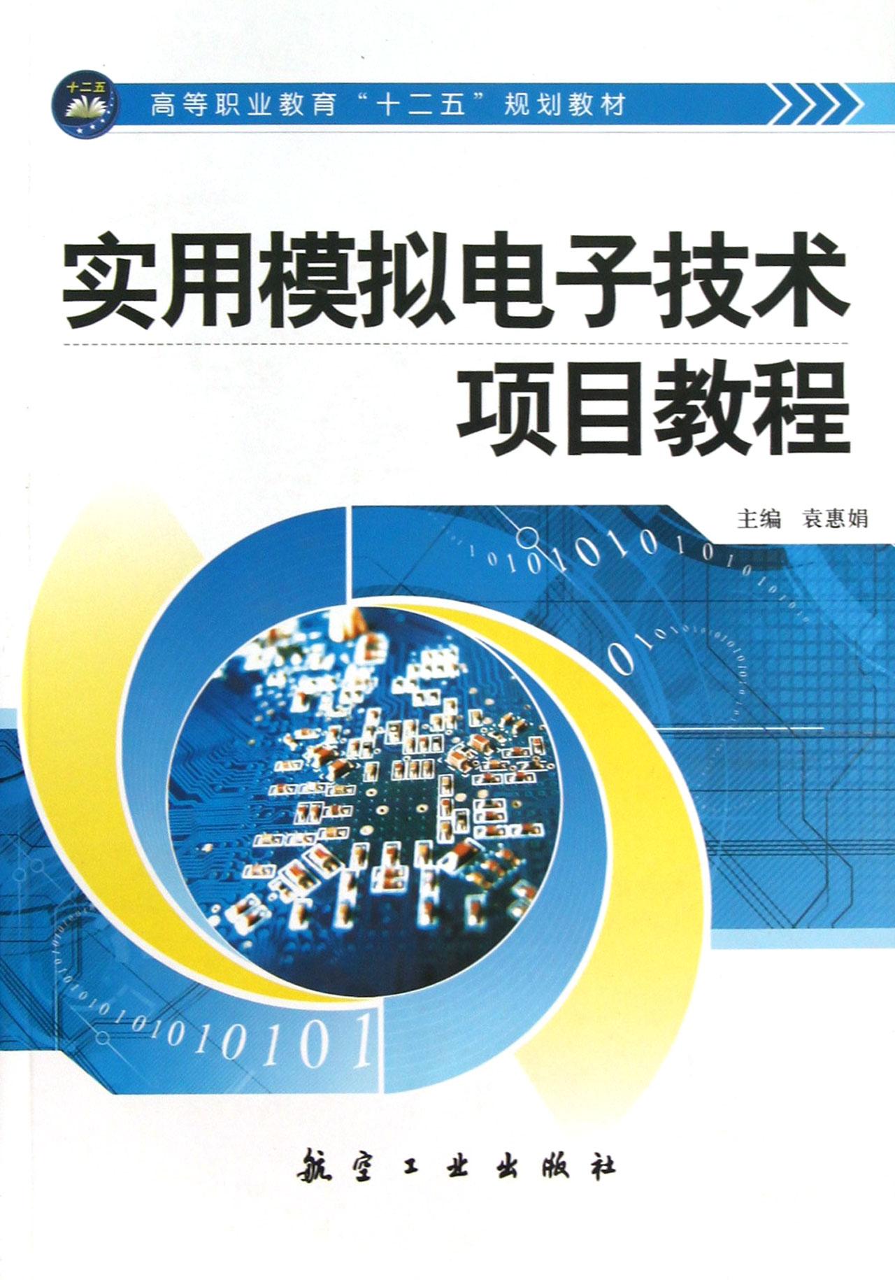实用模拟电子技术项目教程