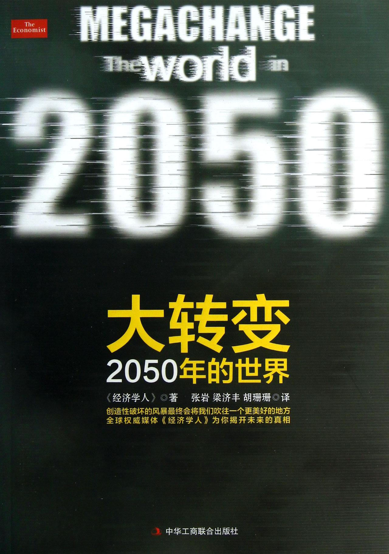 大轉變(2050年的