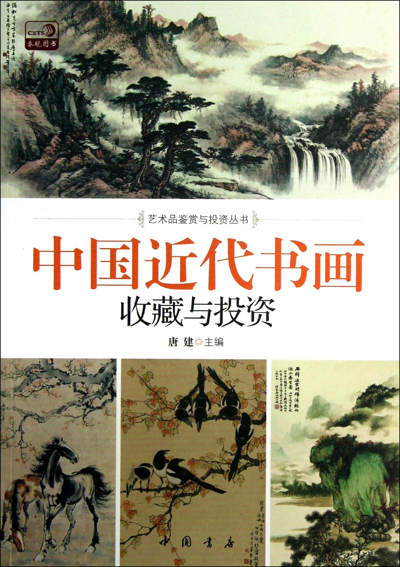 中国近代书画收藏与投资图片