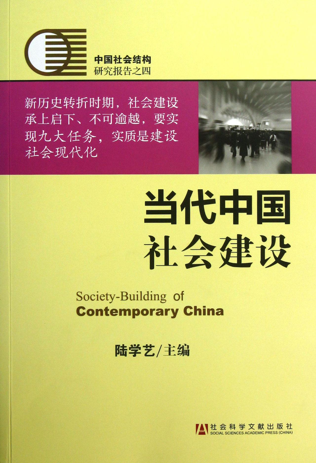 丛书名:中国社会结构