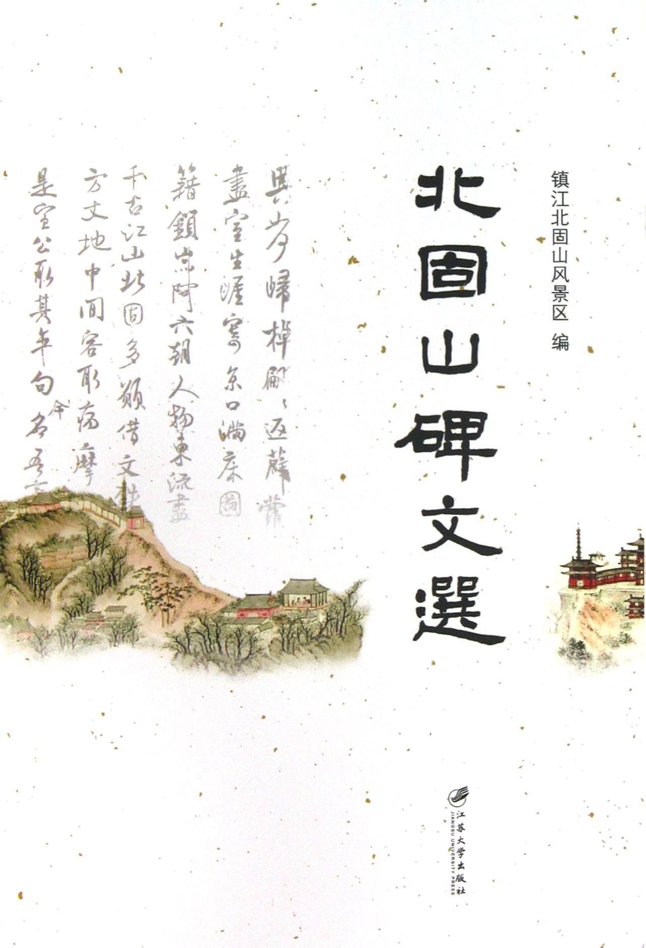 作 者:镇江北固山风景区.