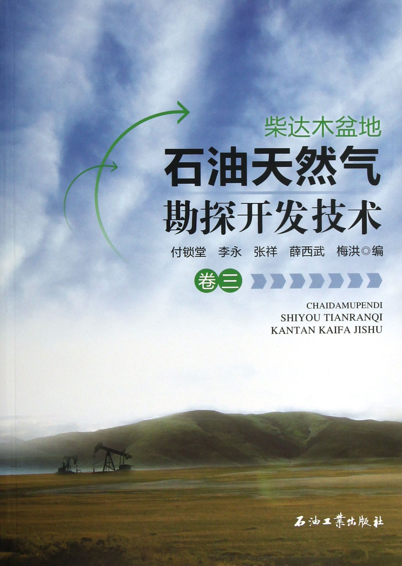 柴达木盆地石油天然气勘探开发技术(卷3)