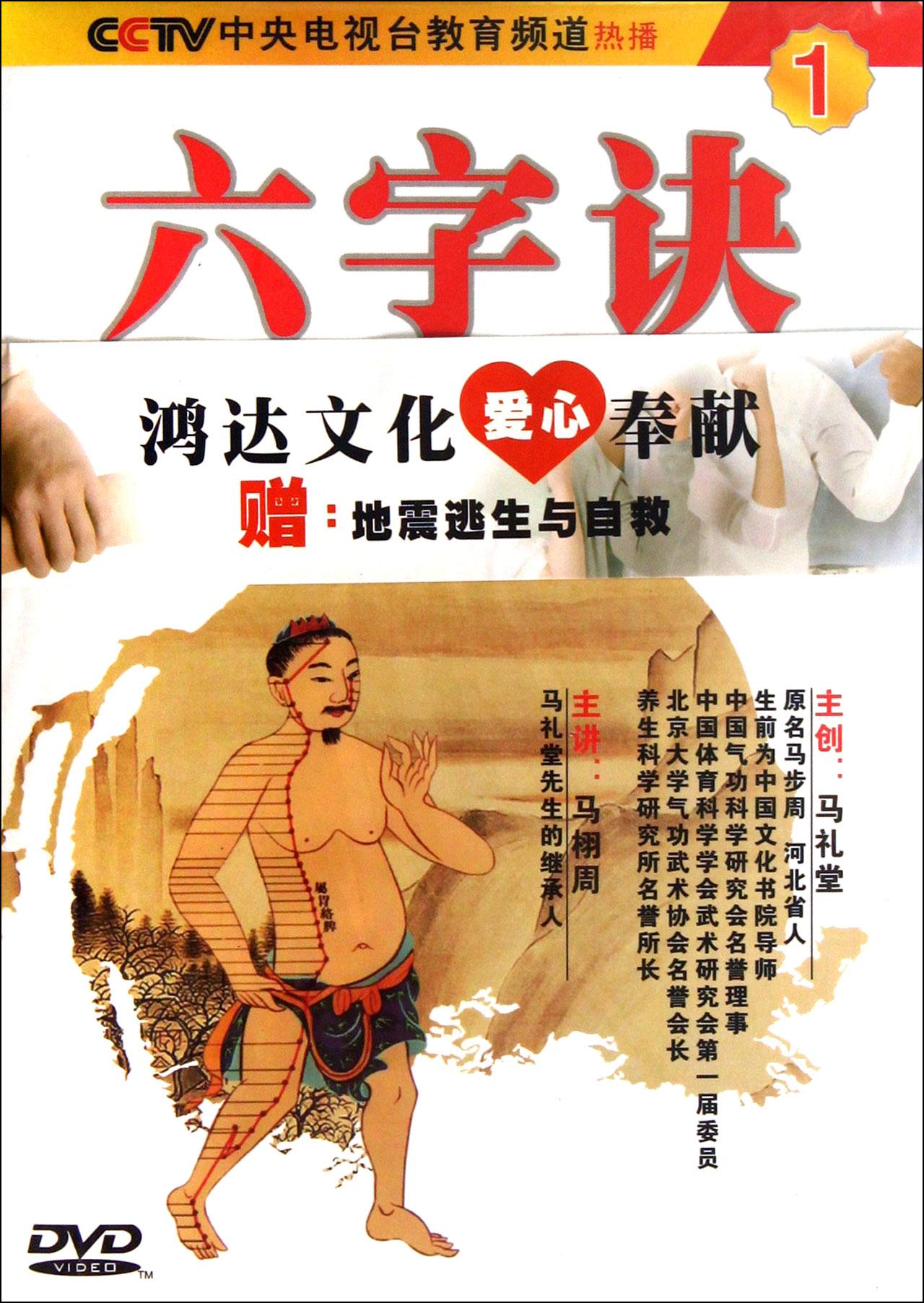 dvd六字诀养生法(1)