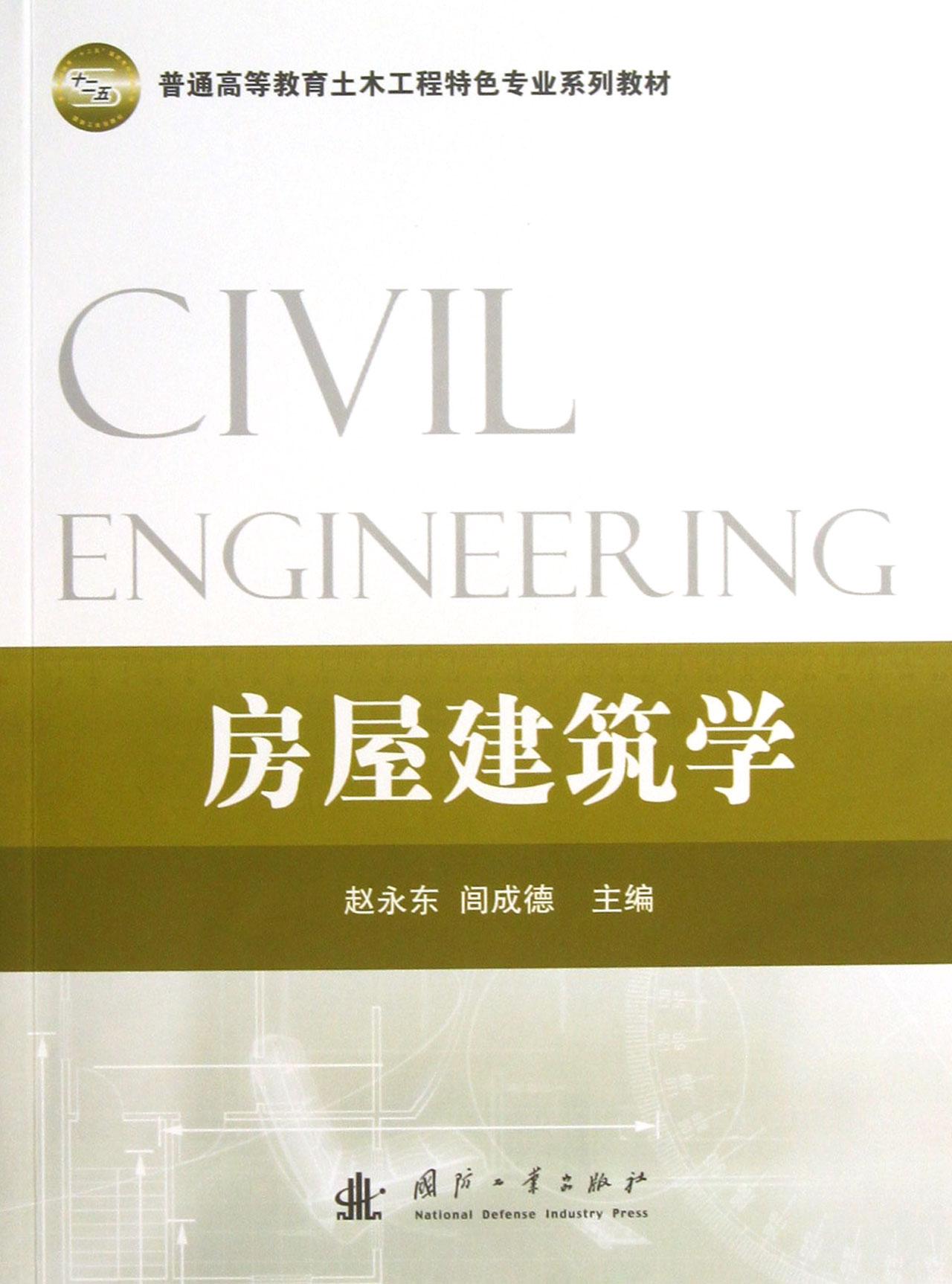 房屋建筑学(普通高等教育土木工程特色专业系列教材)