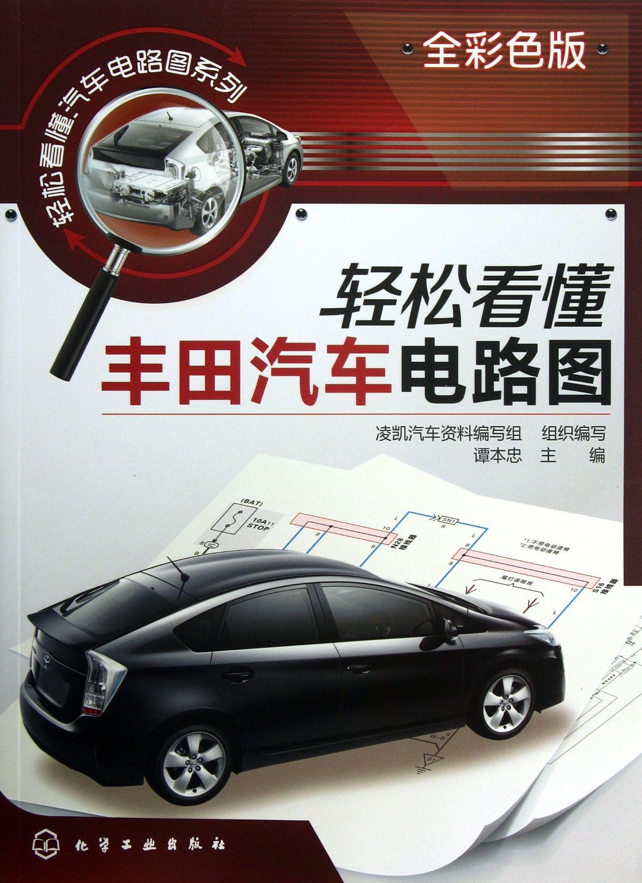 轻松看懂丰田汽车电路图(全彩色版)