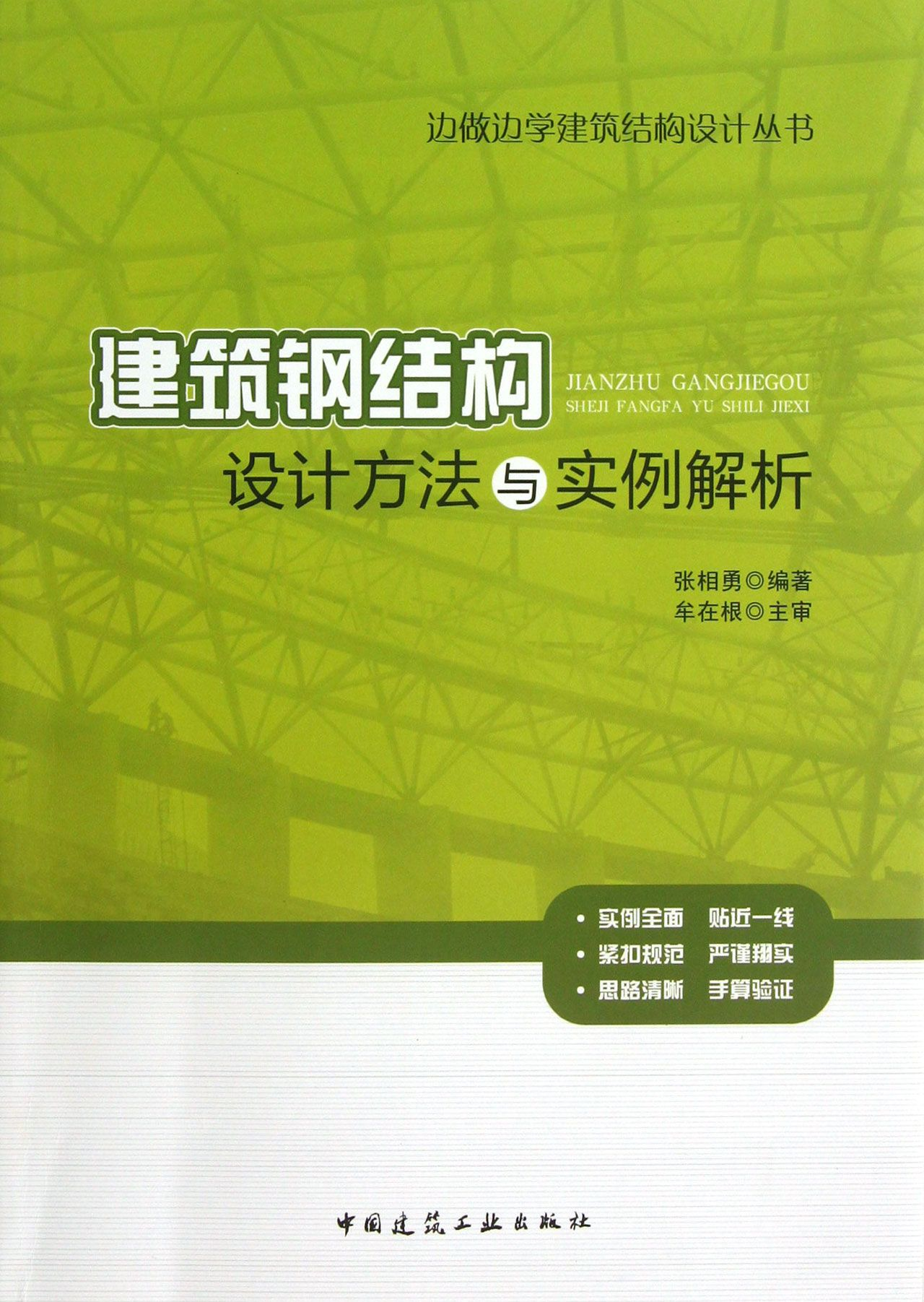 上篇 背景知识篇 第1章 钢结构概述 1.1 走近钢结构工程 1.2 钢结构的优缺点 1.3 钢结构的主要结构体系 1.4 钢结构设计的一般原则和过程 1.4.1 钢结构设计的一般原则 1.4.2 钢结构设计的一般过程 1.5 建筑工程施工图的内容及要求 1.5.1 建筑施工图的内容及要求 1.5.2 结构施工图的内容及要求 1.