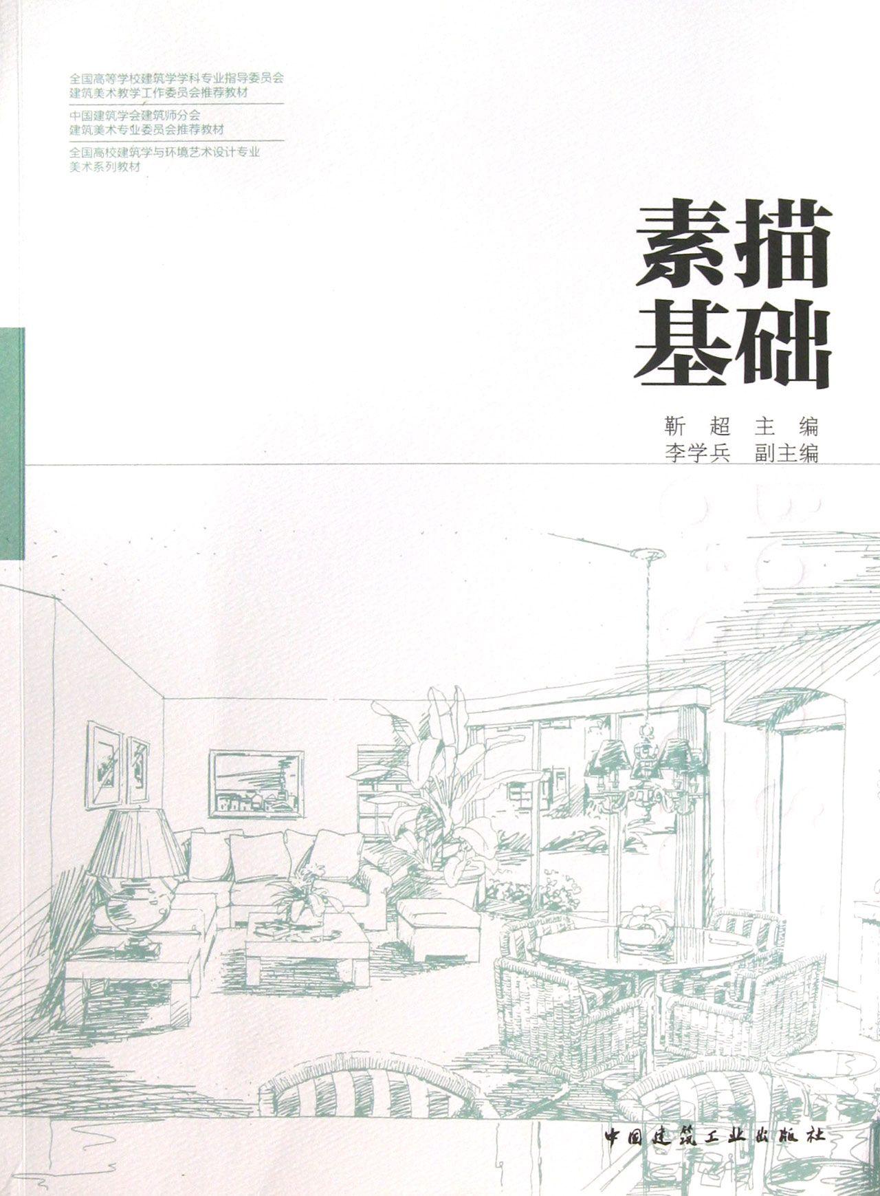 素描基础(全国高校建筑学与环境艺术设计专业美术系列