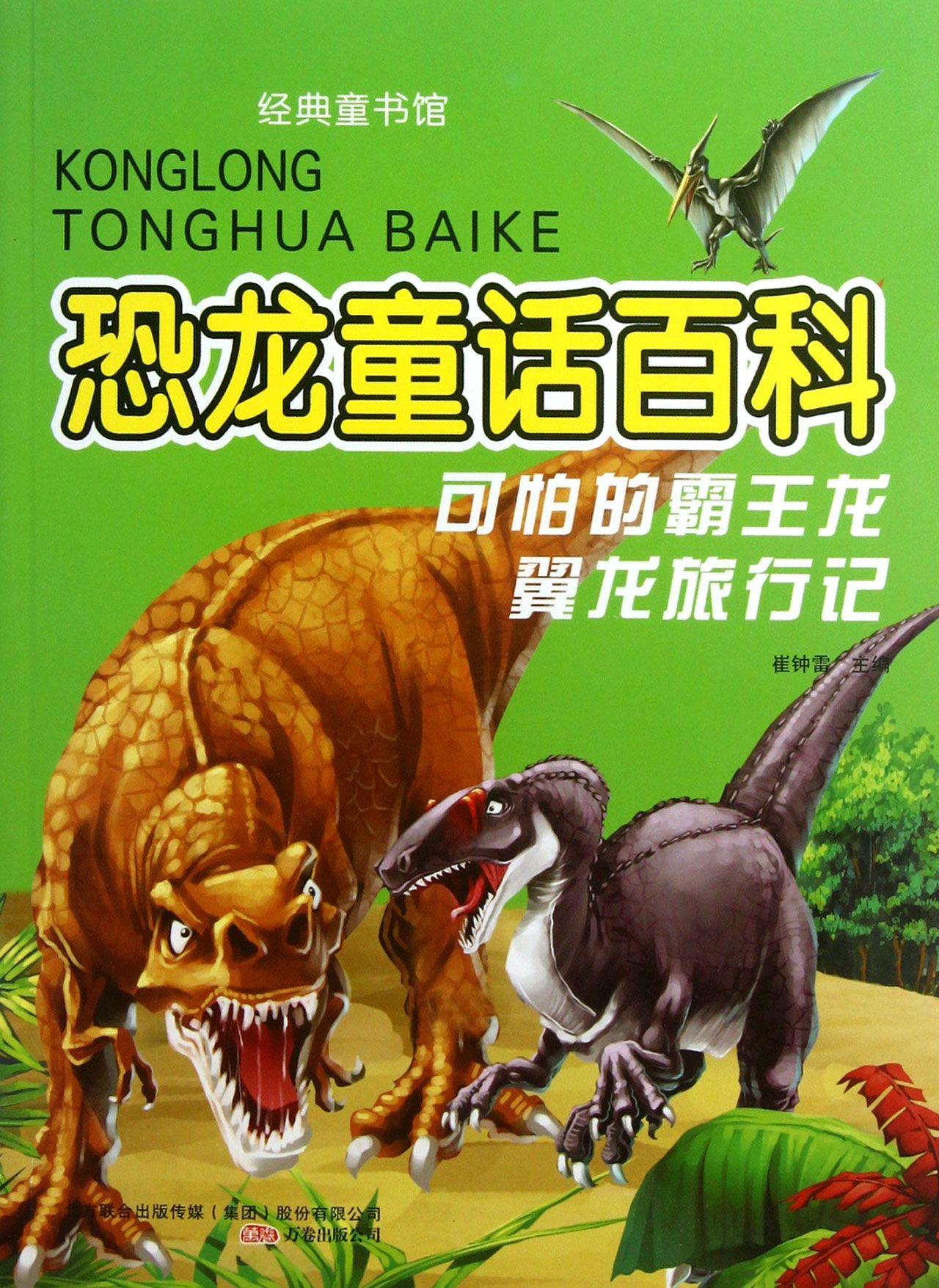 恐龙童话百科(可怕的霸王龙翼龙旅行记)
