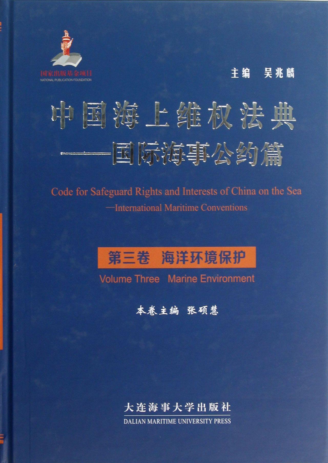 国际海事公约篇(附光盘第3卷海洋环境保护)(精)