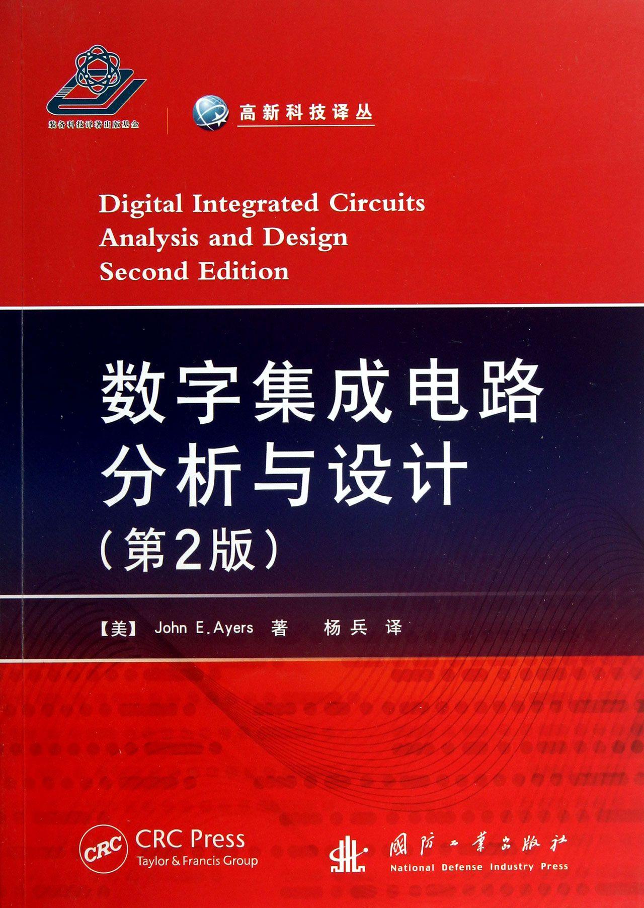 数字集成电路分析与设计(第2版)