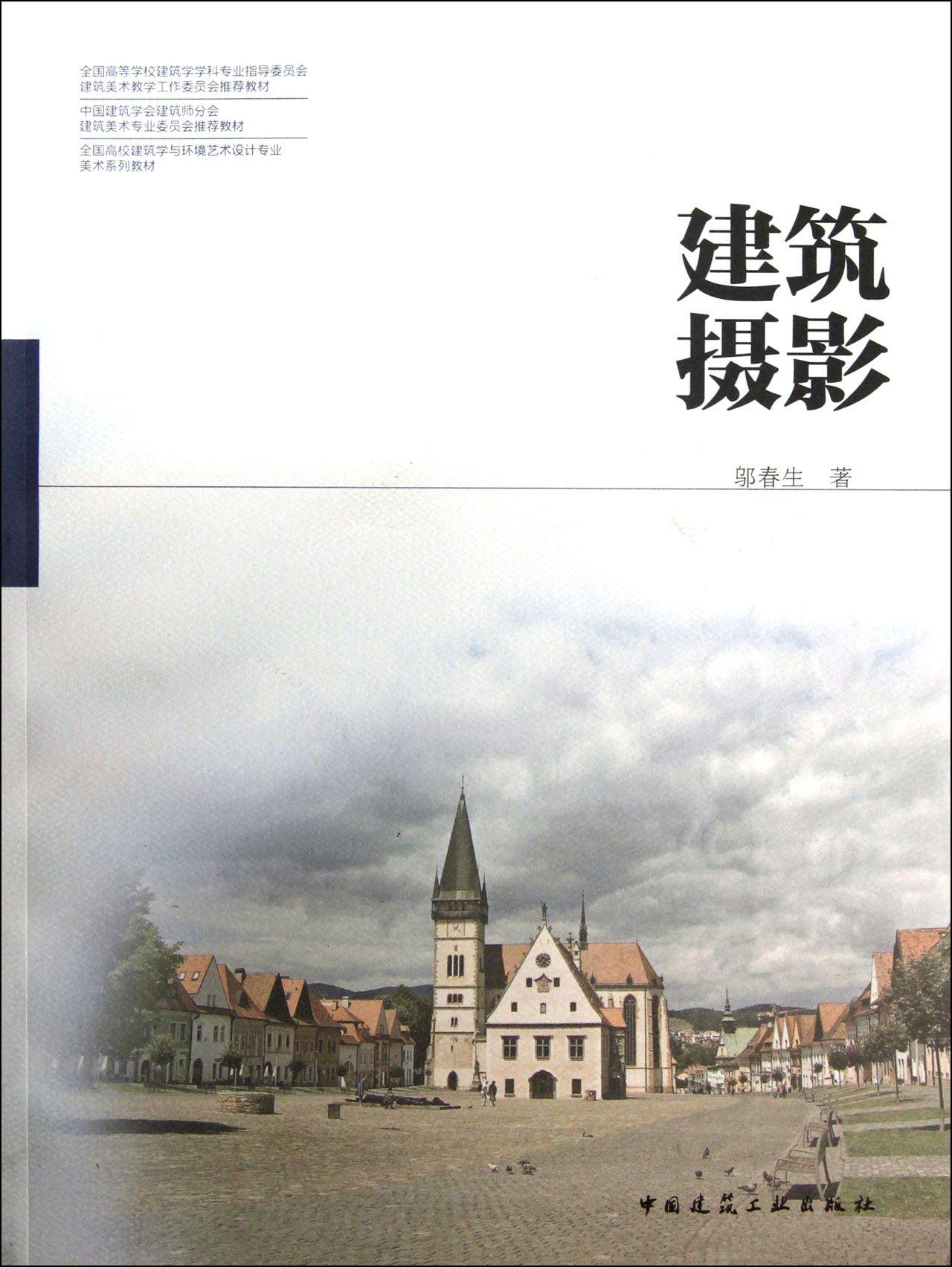 建筑攝影(全國高校建筑學與環境藝術設計