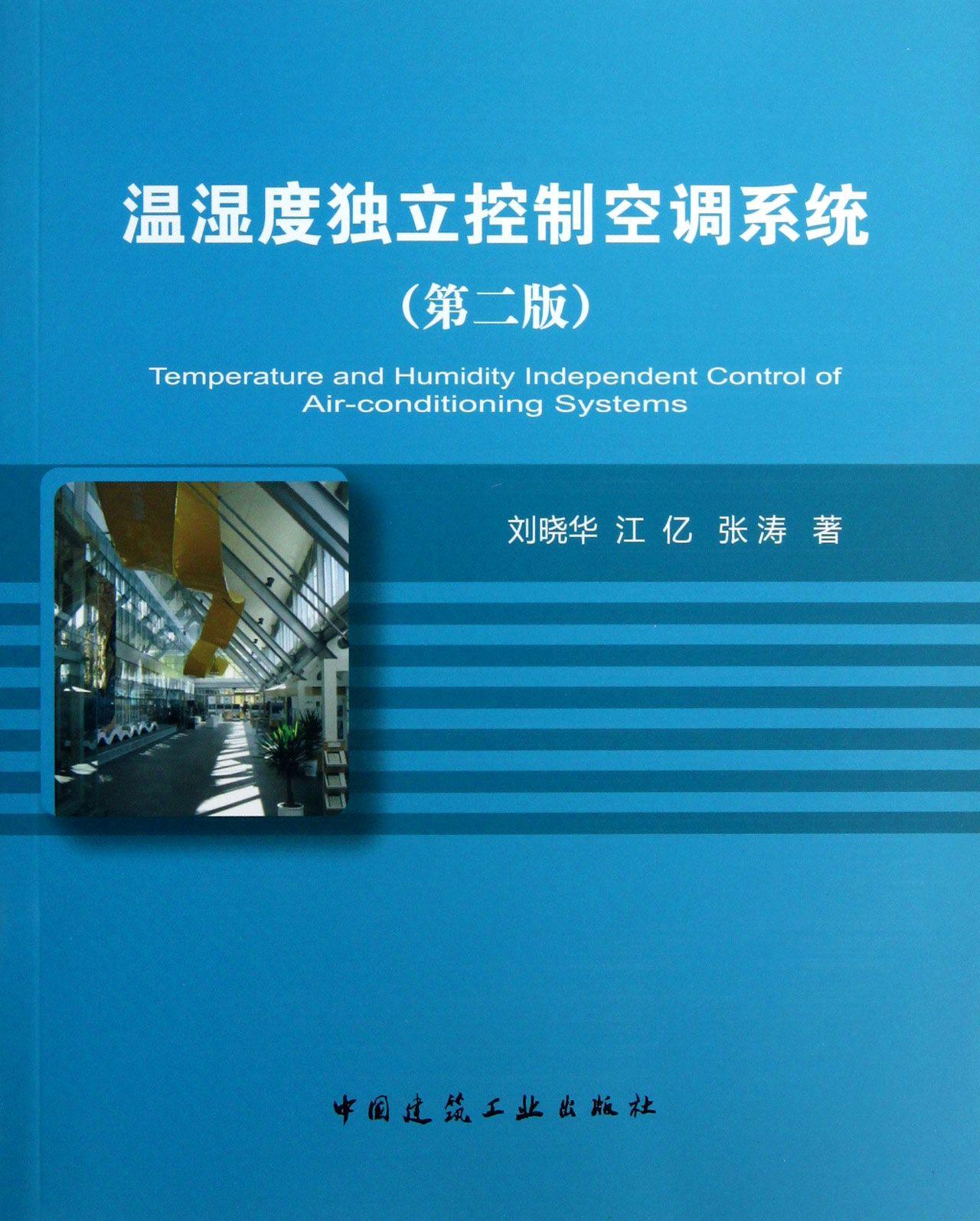 温湿度独立控制空调系统(第2版)