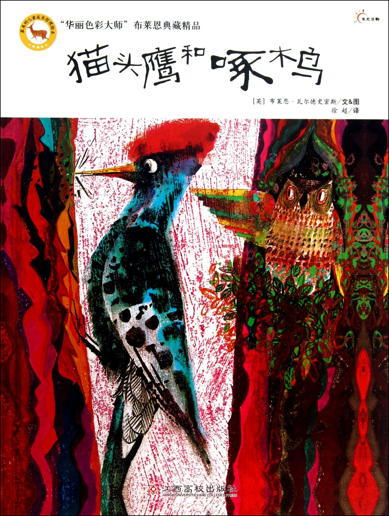 猫头鹰和啄木鸟-博库网