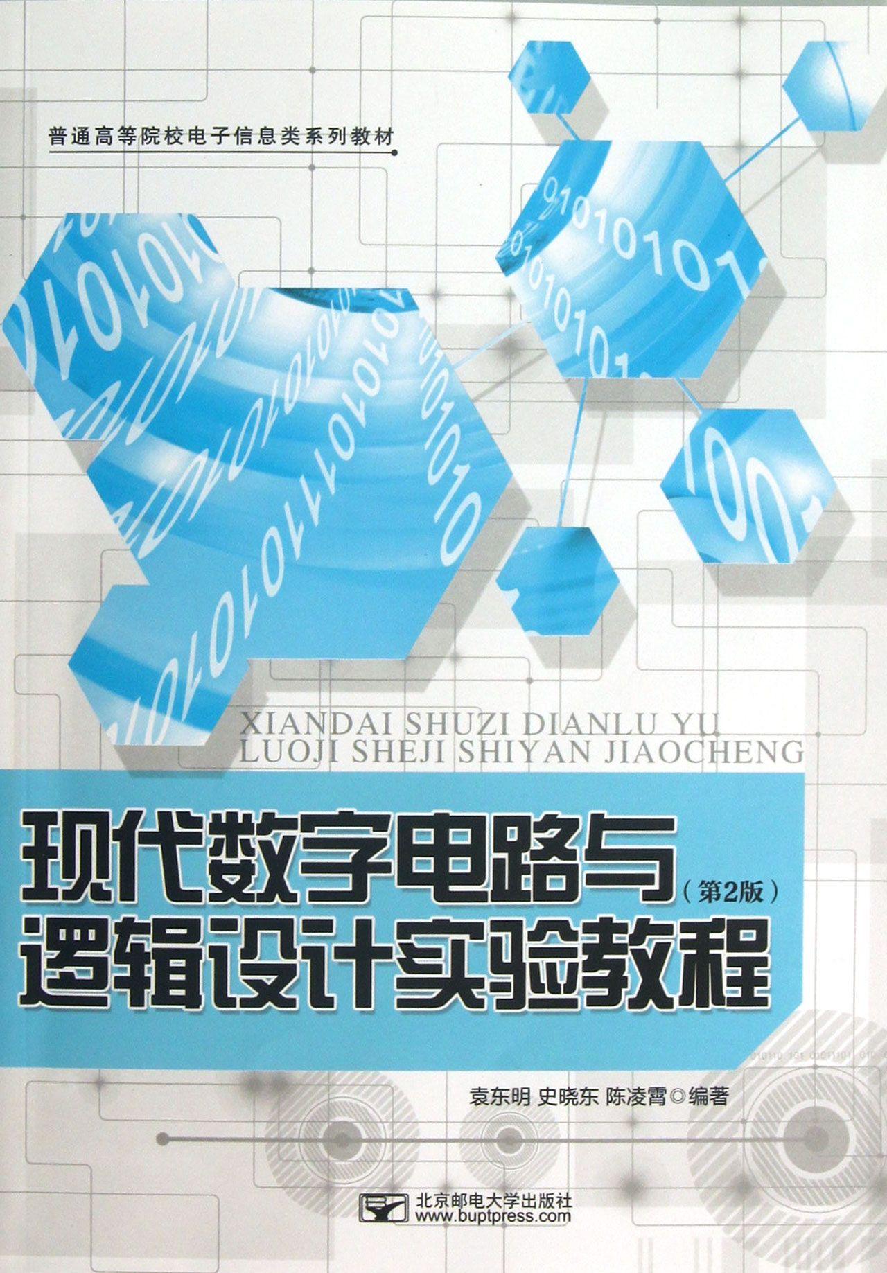 现代数字电路与逻辑设计实验教程