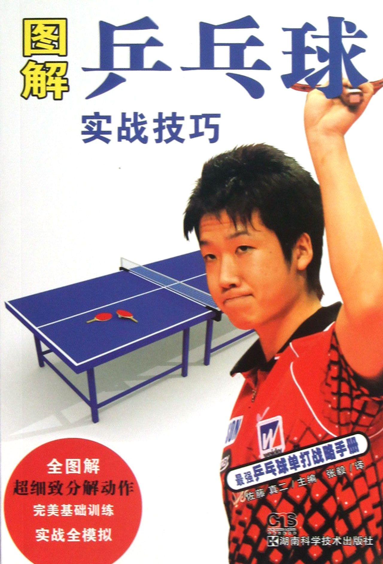 图解乒乓球实战技巧-博库网