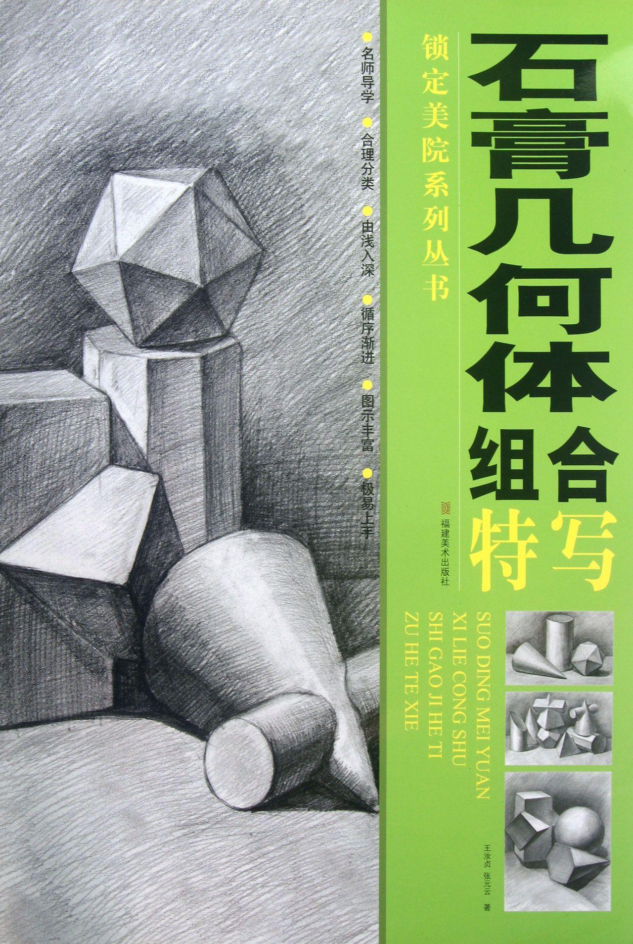 石膏几何体组合特写-博库网