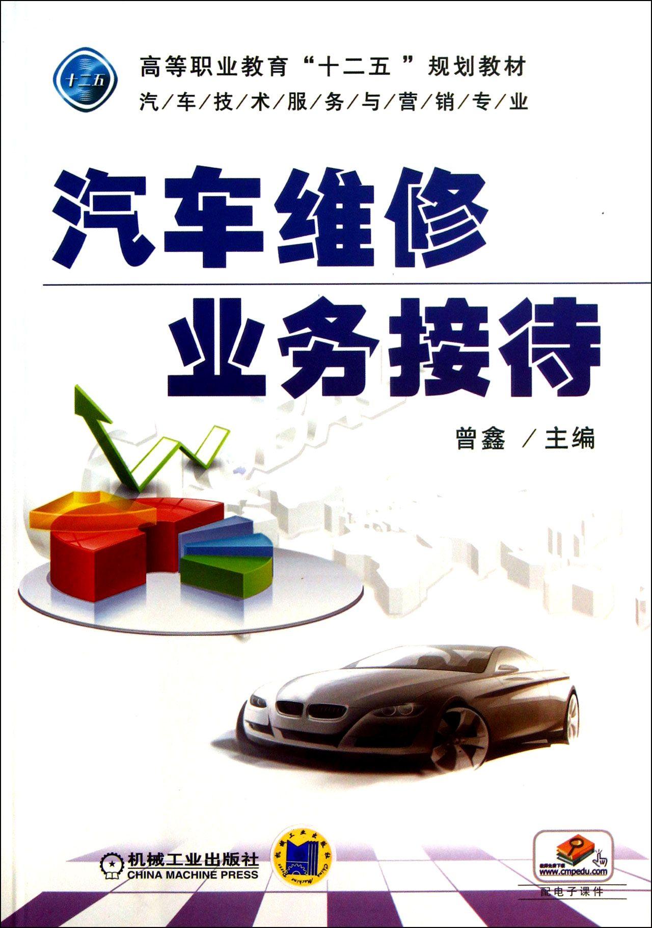 汽车维修业务接待(汽车技术服务与营销专业高等职业教育十二五规划