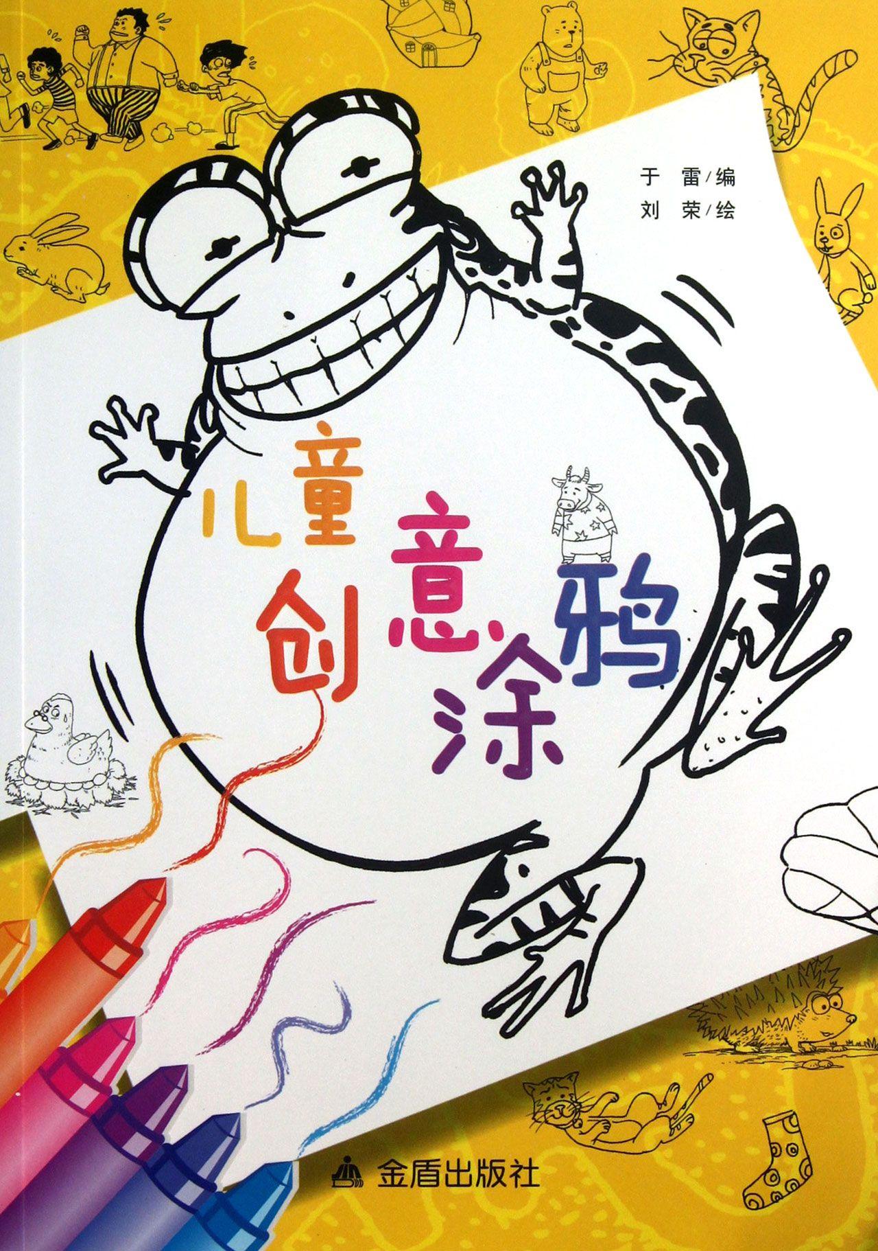 儿童创意涂鸦
