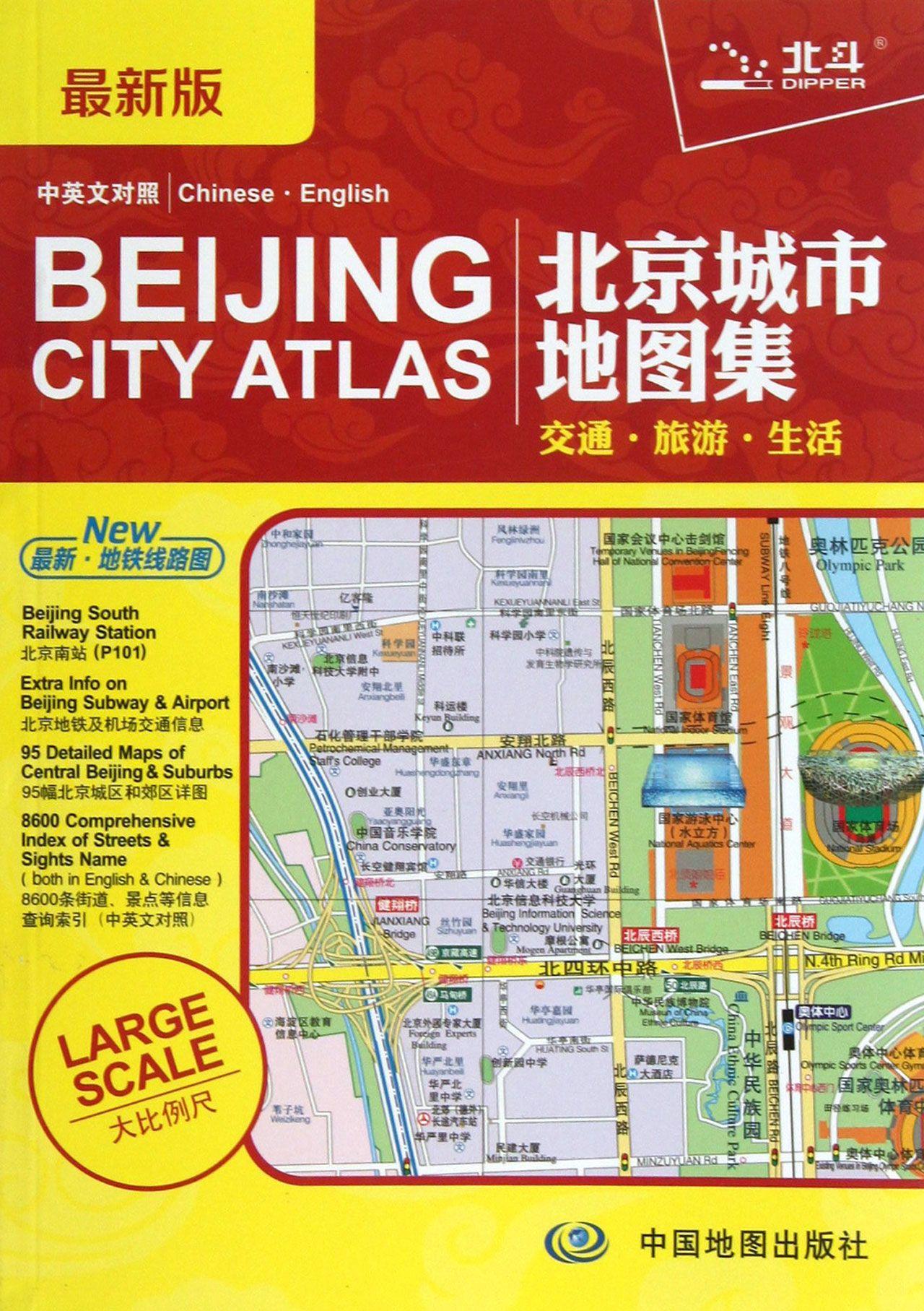 北京城市地图集(中英文对照最新版)
