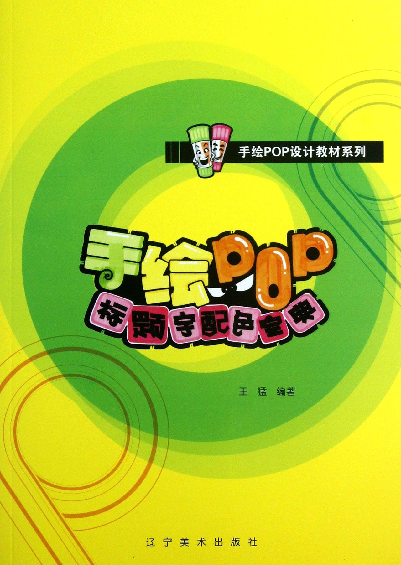 手绘pop标题字配色宝典