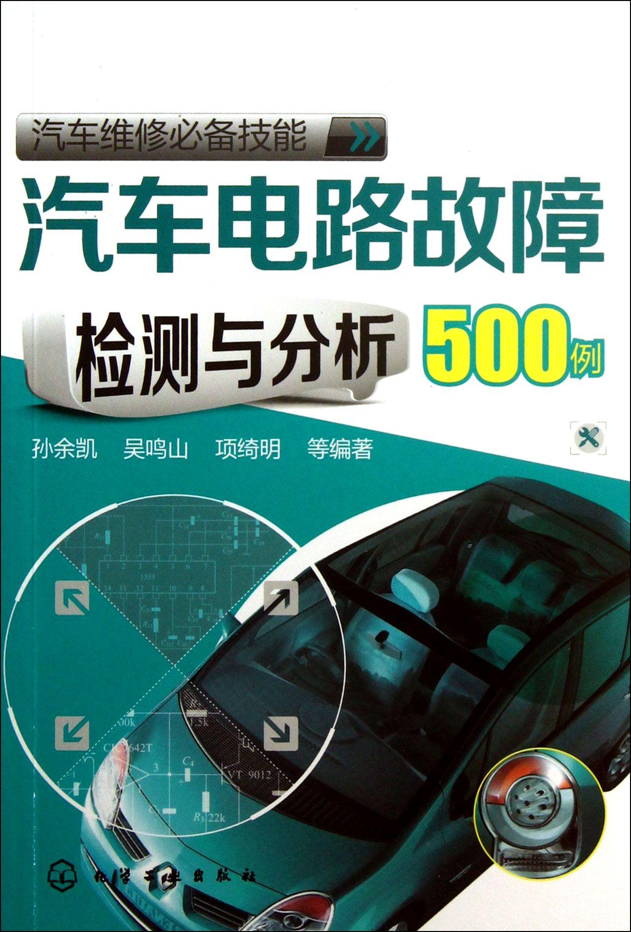 汽车电路故障检测与分析500例