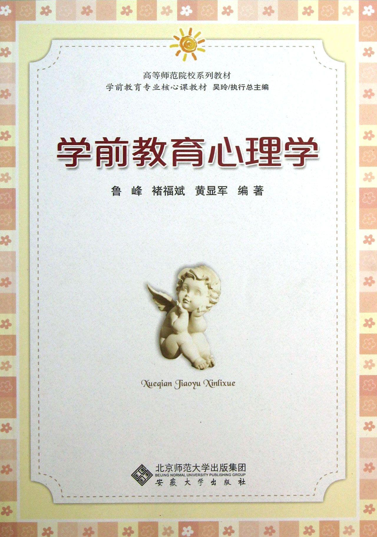 学前教育心理学(学前教育