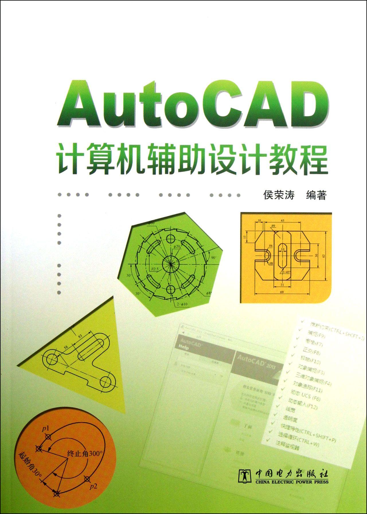 autocad计算机辅助设计教程