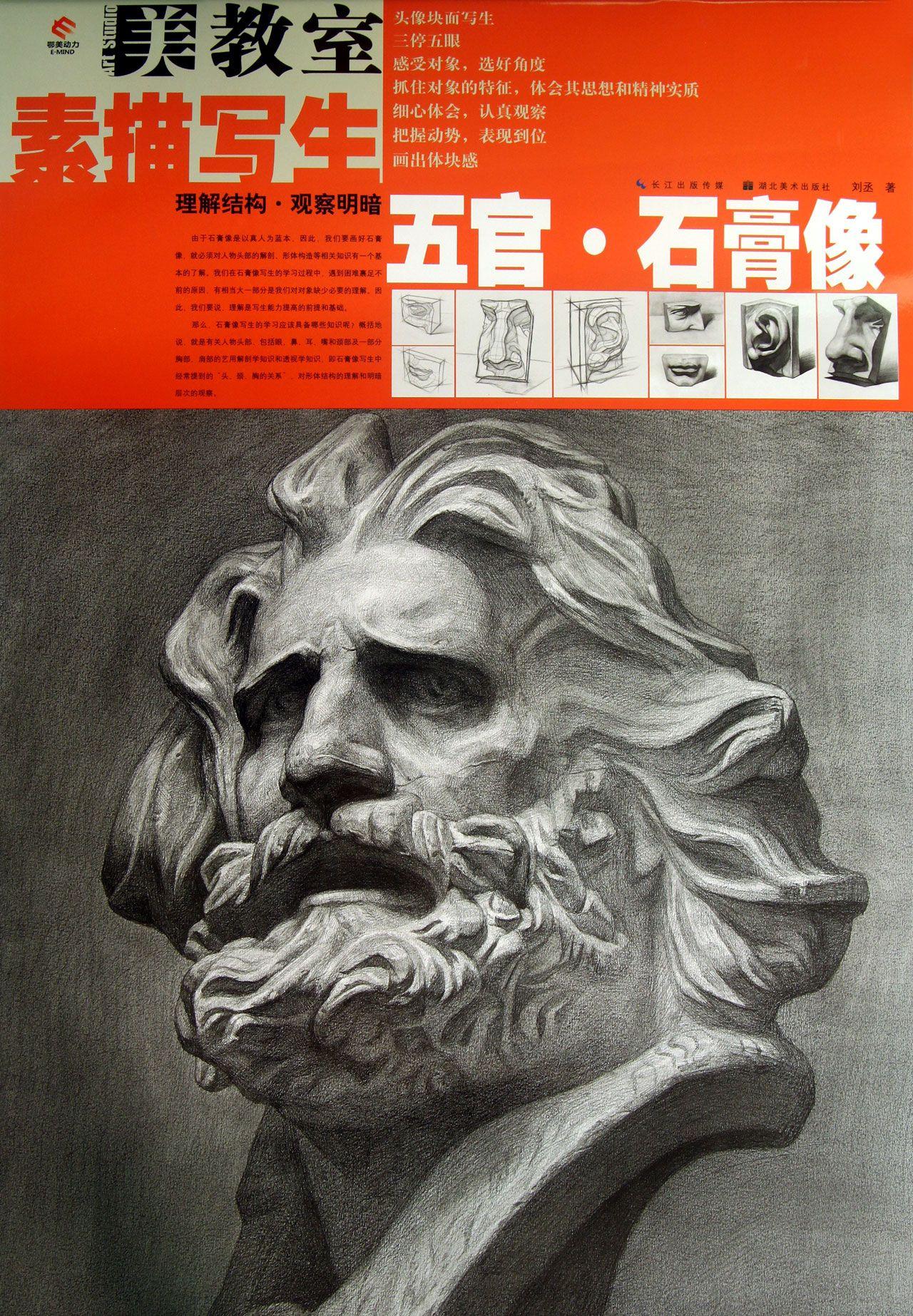 素描写生(五官石膏像)
