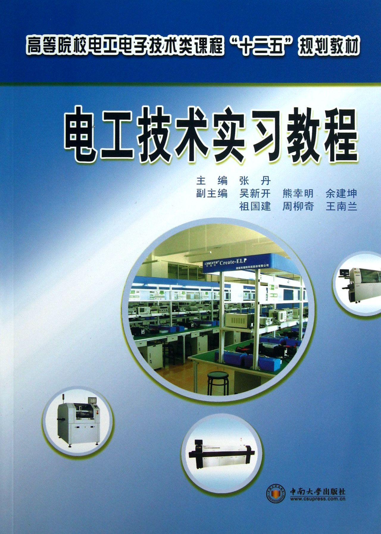 电工技术实习教程(高等院校电工电子技术类课程十二五