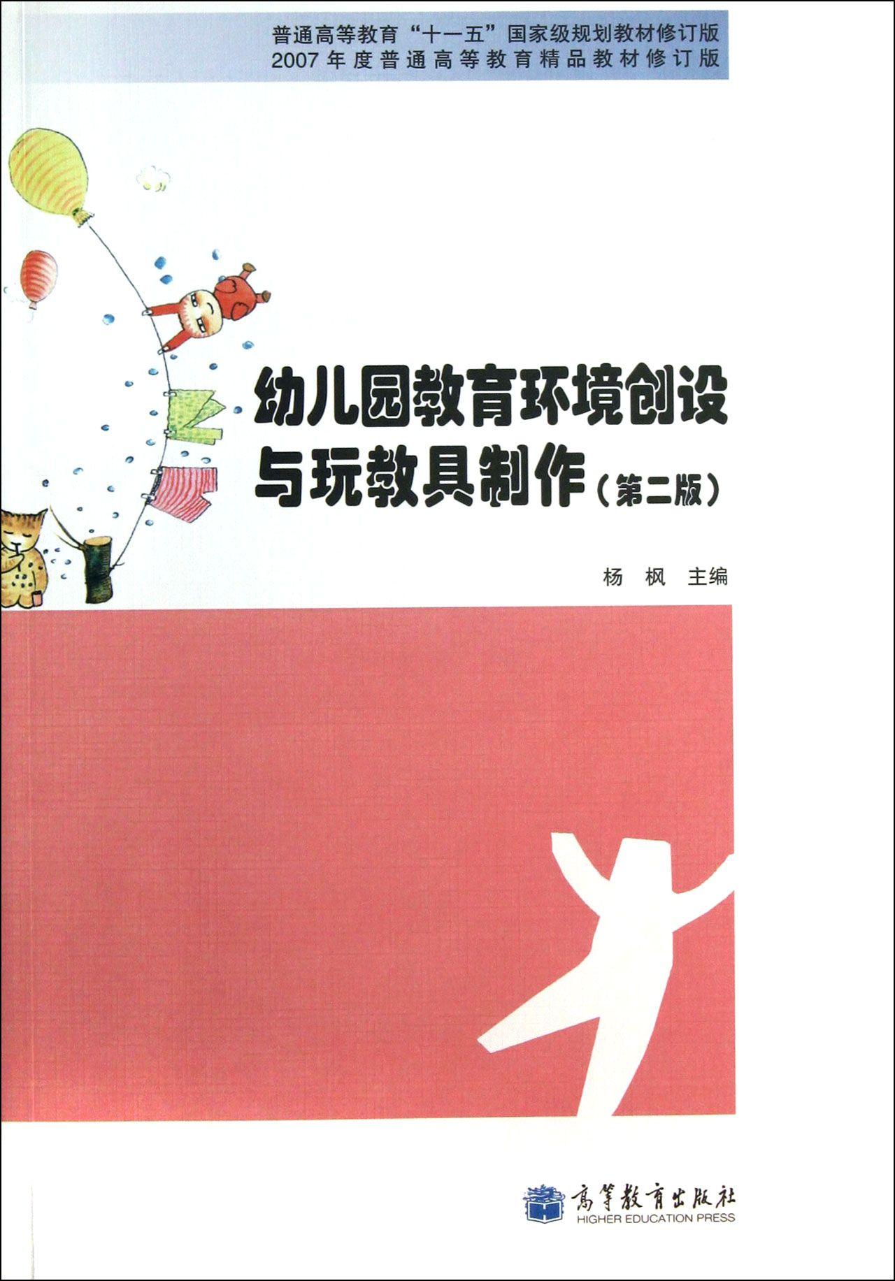 幼儿园教育环境创设与玩教具制作(附光盘