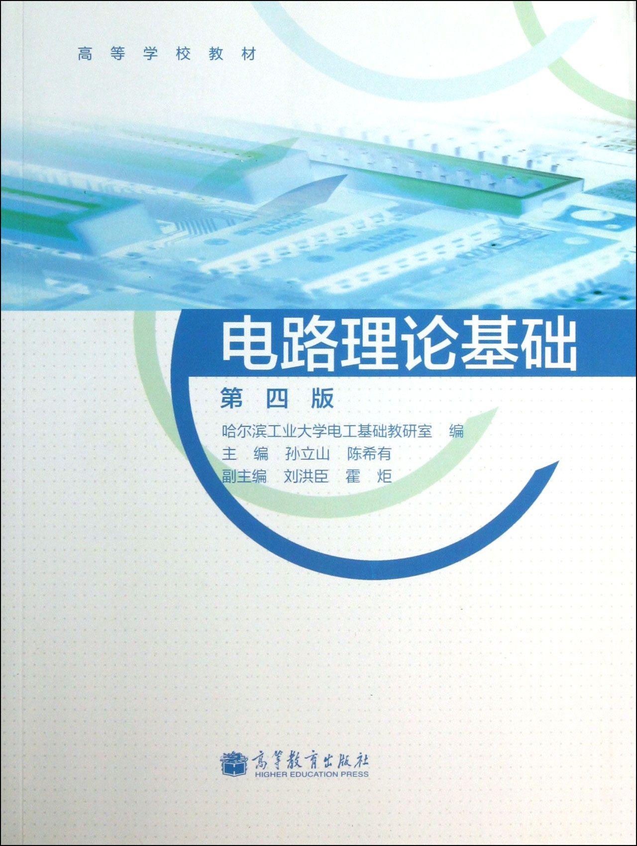 电路理论基础(第4版高等学校教材)