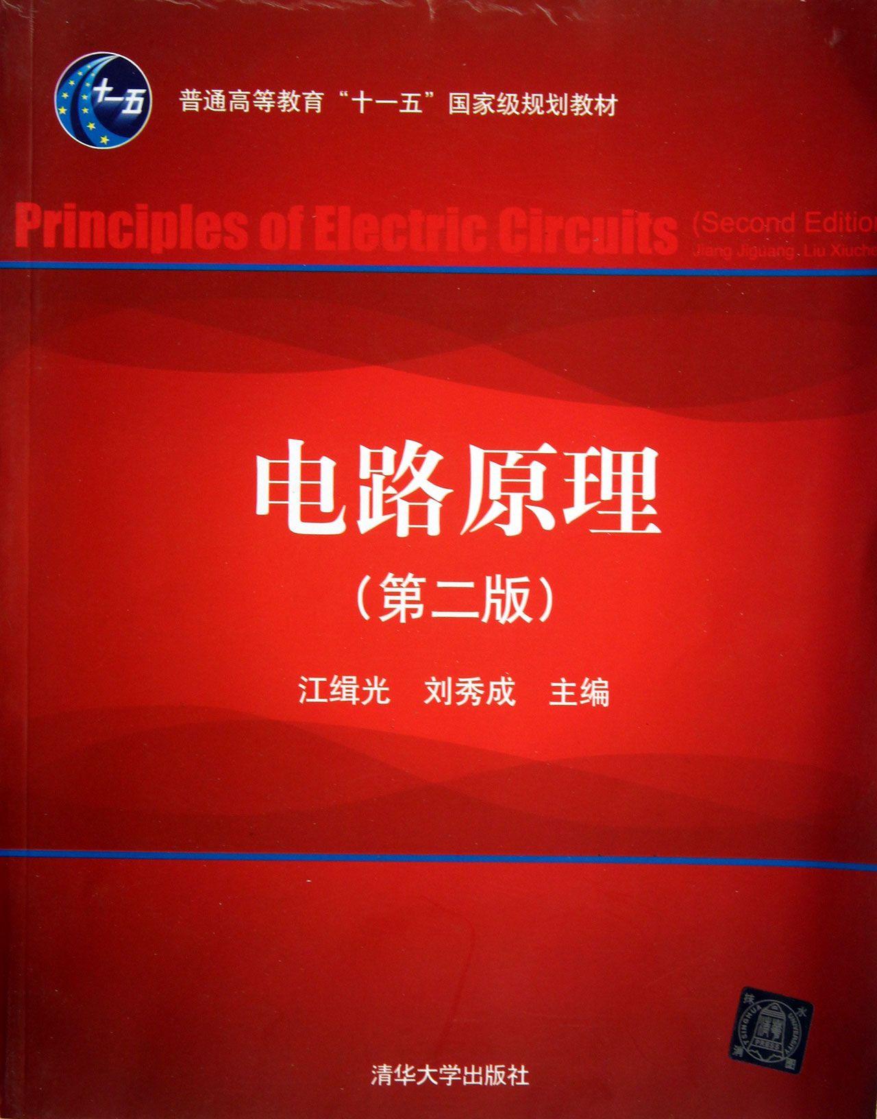 电路原理(第2版普通高等教育十一五国家级规划教材)