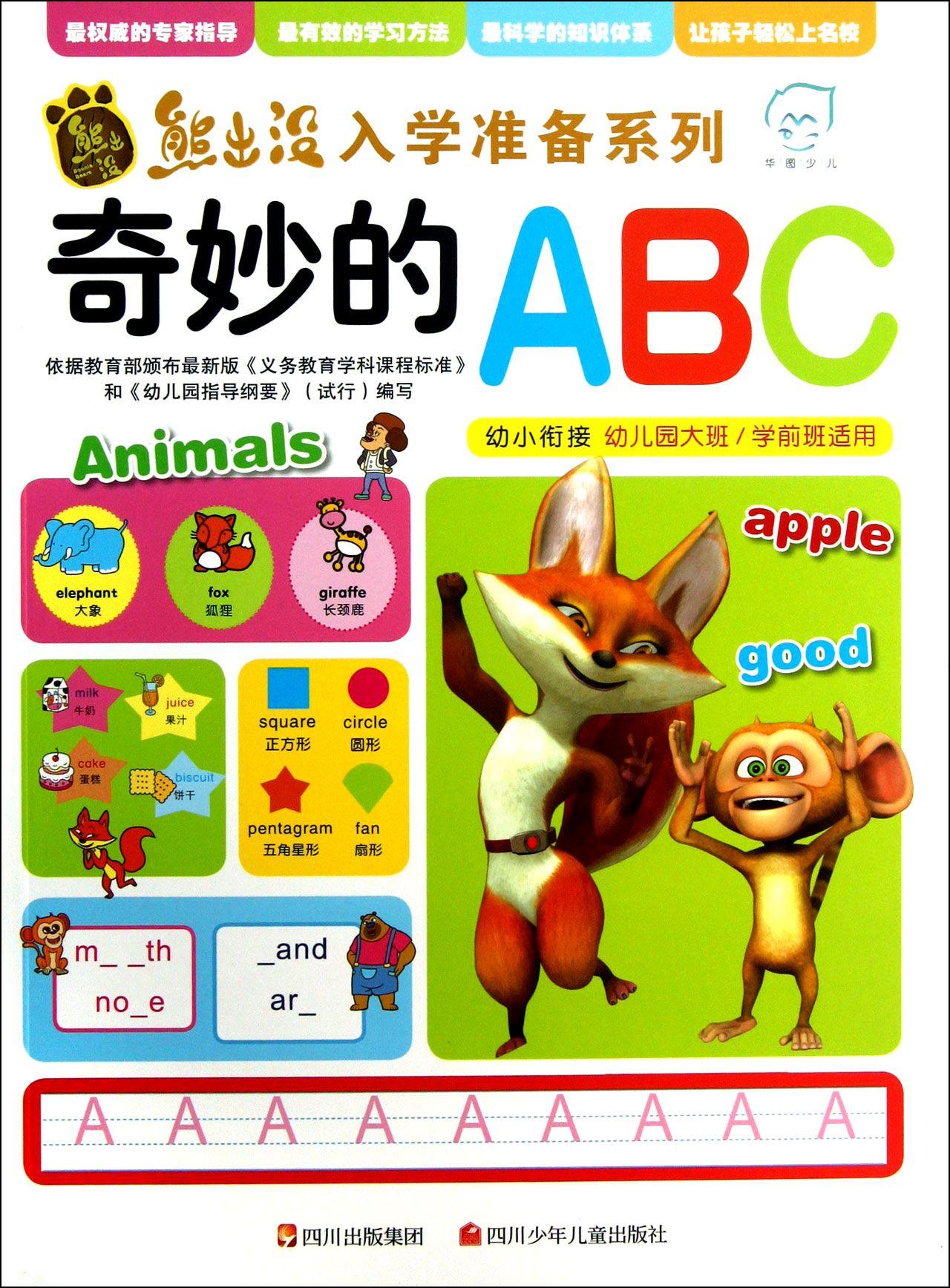 奇妙的abc(幼小銜接幼兒園大班學前班適用)