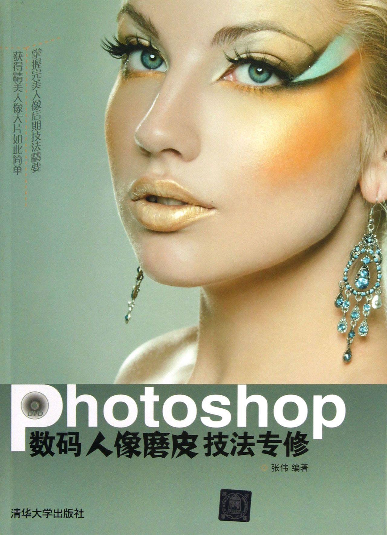 photoshop数码人像磨皮技法专修(附光盘)