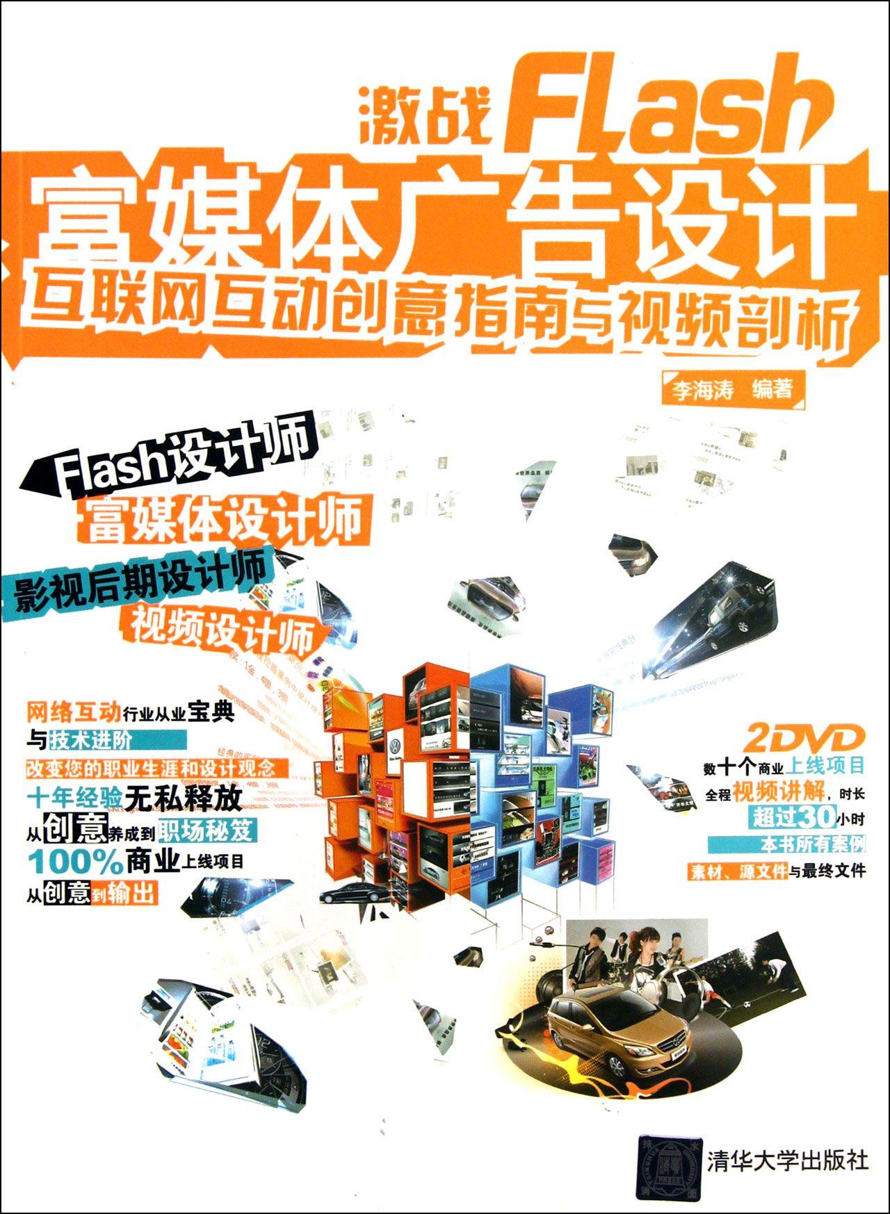 激战flash富媒体广告设计(附光盘互联网互动创意指南与视频剖析)