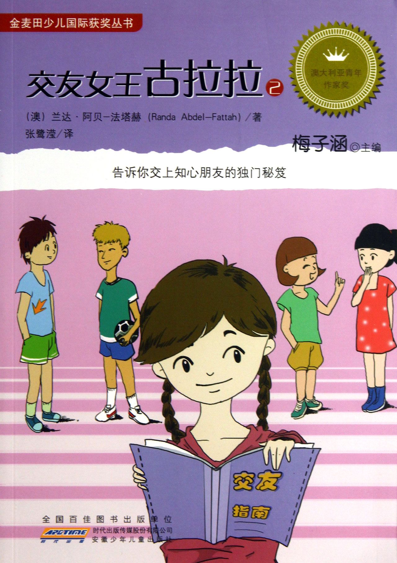 交友女王古拉拉(2)
