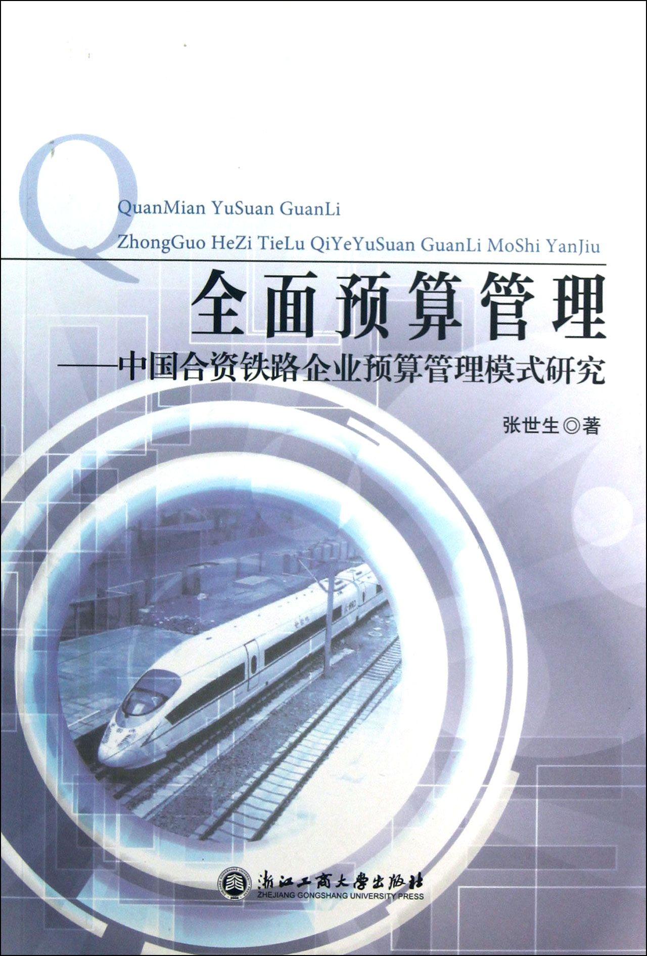 全面预算管理--中国合资铁路企业预算管理模式研究
